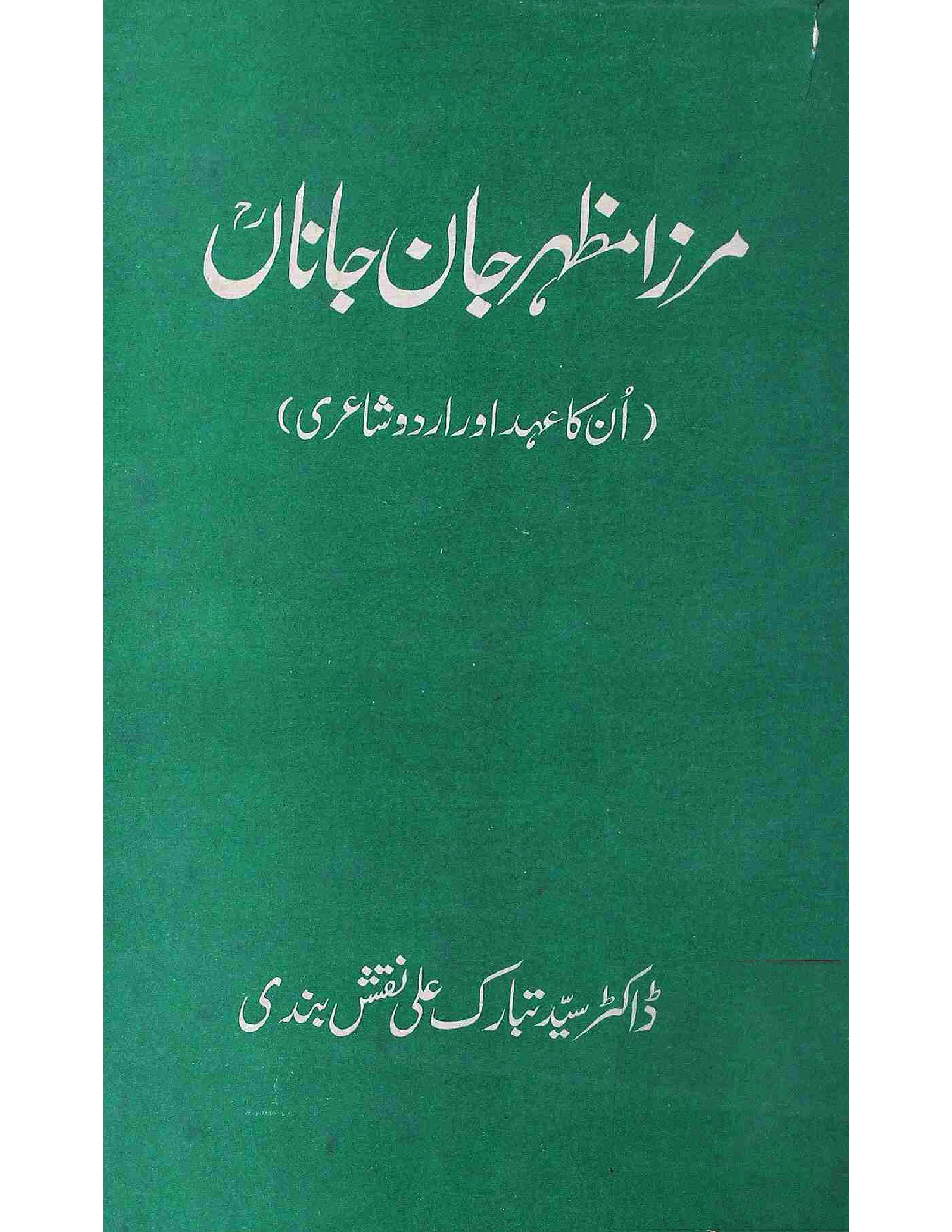 Mirza Mazhar Jaan-e-Janan     Un Ka Ahd Aur Urdu Shairi