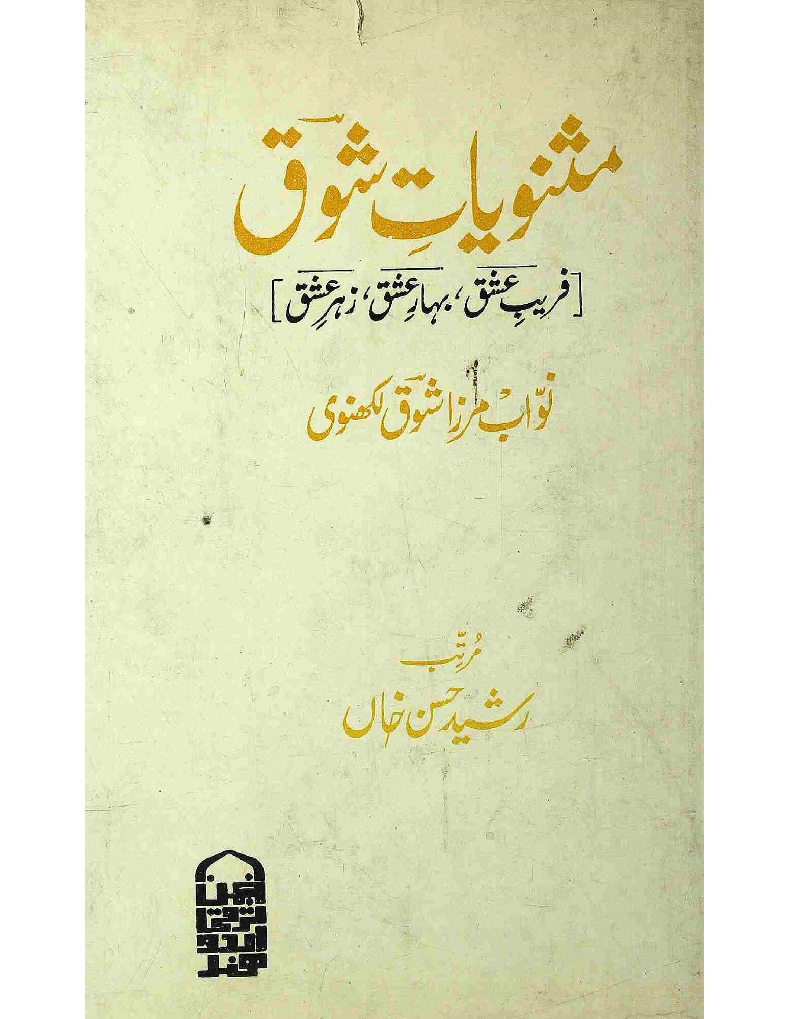 Masnaviat-e-Shauq