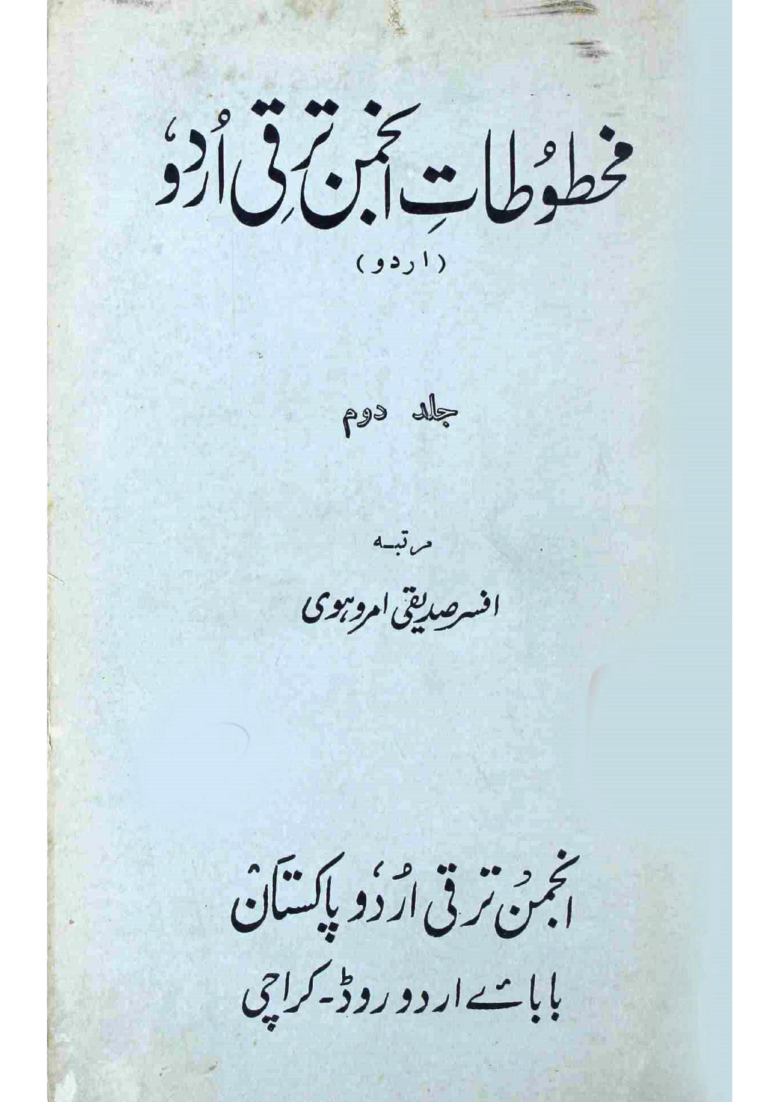 Makhtutat-e-Anjuman Taraqqi Urdu     Volume-002