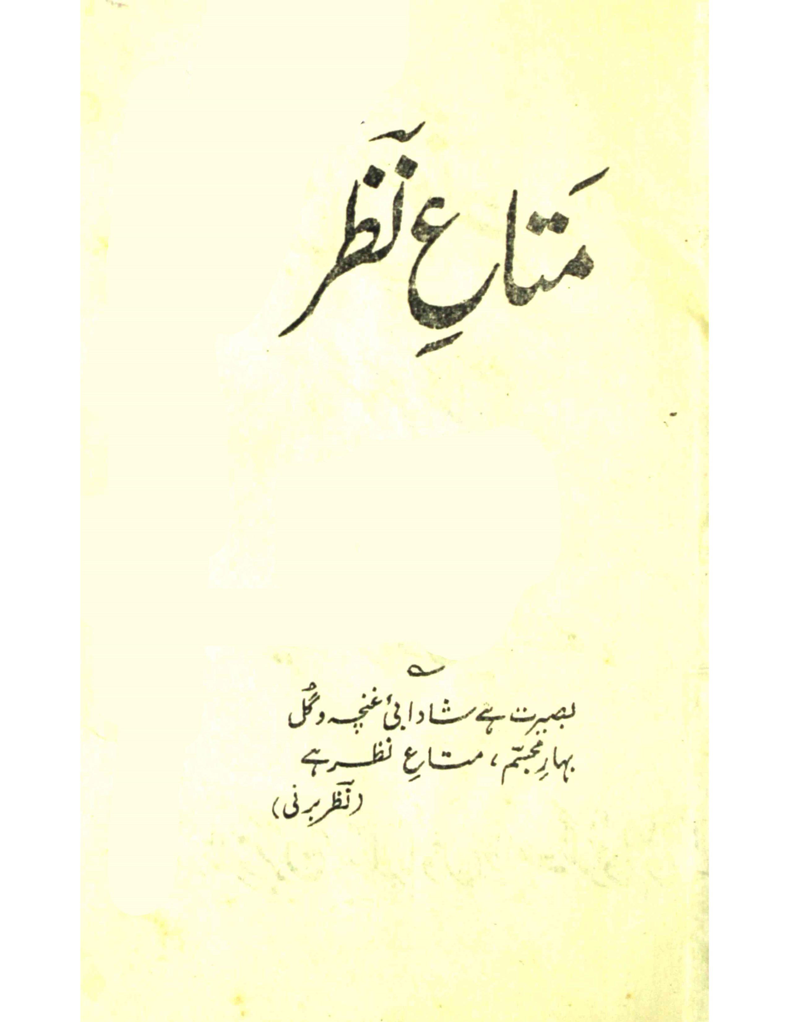 Mata-e-Nazar