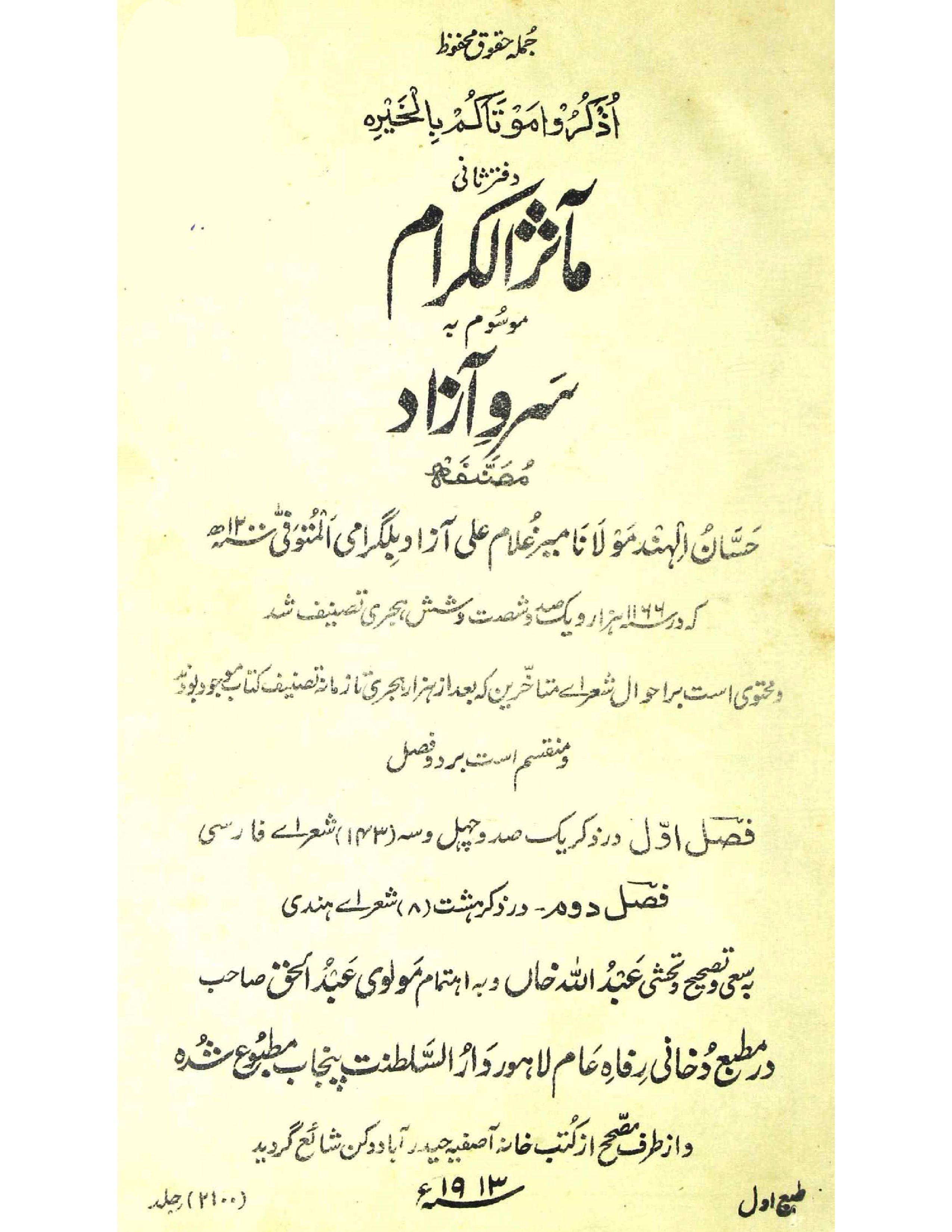 Masrul Karam     Sarwar-e-aazad