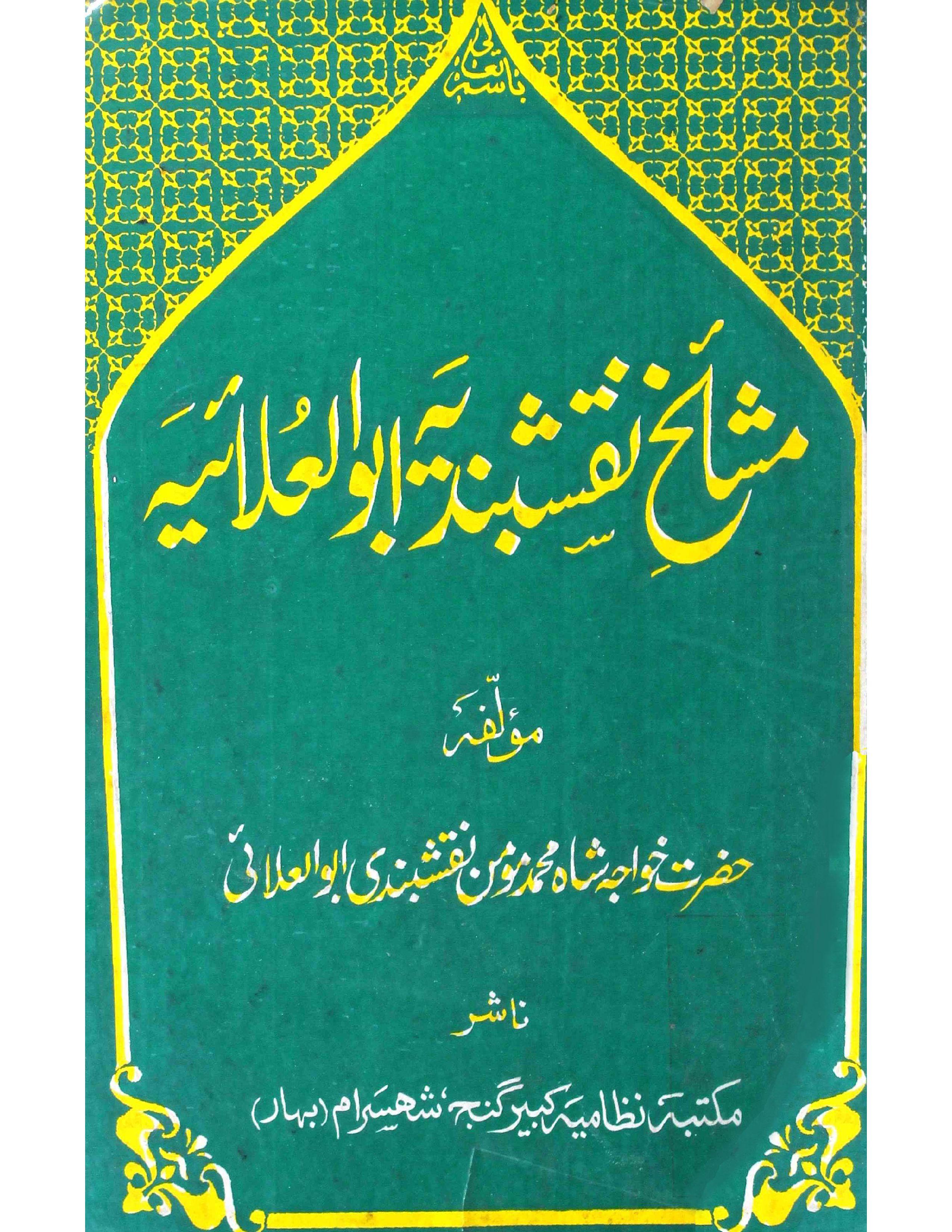 Mashekh-e-Naqshbandiya Abul Ulaeya