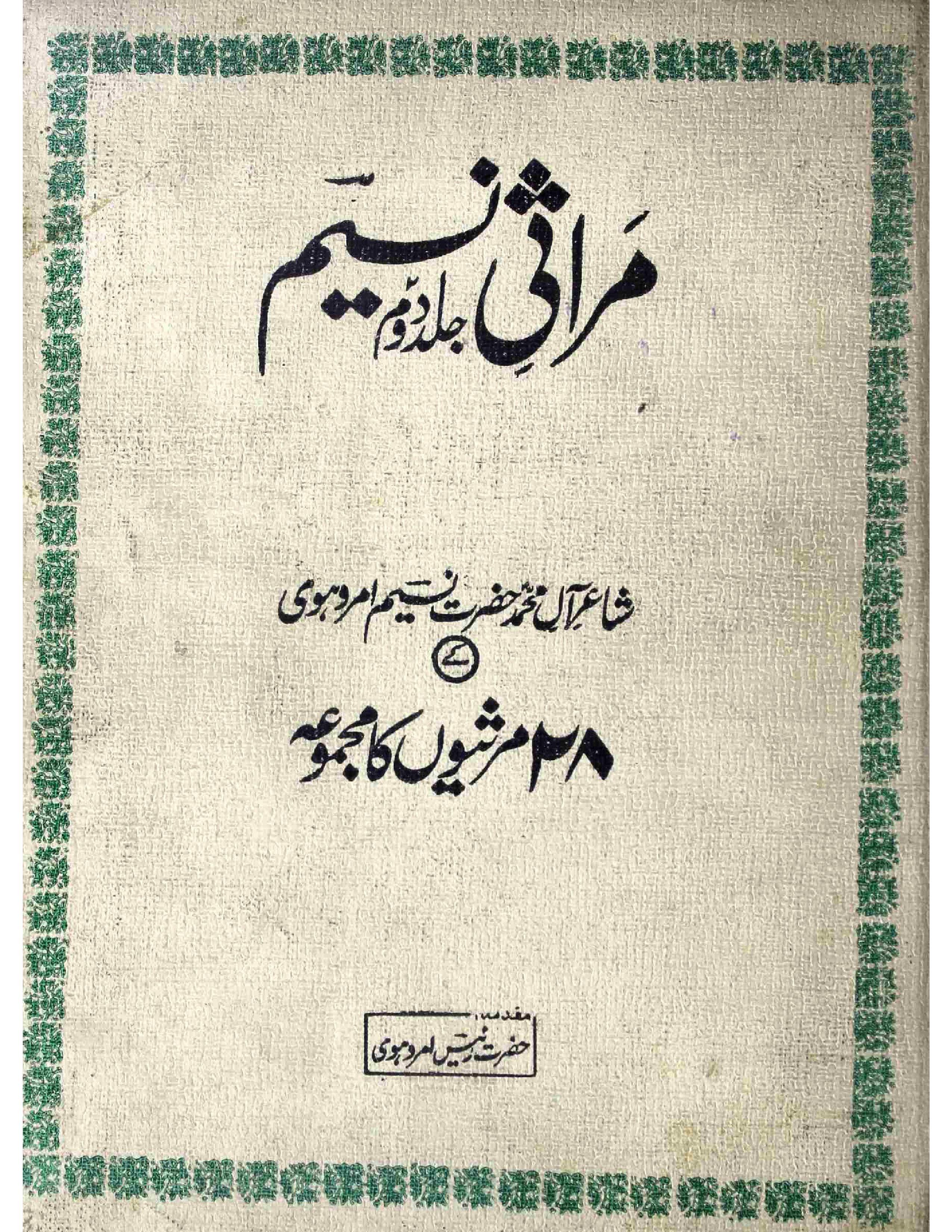 Marasi-e-Naseem     Volume-002
