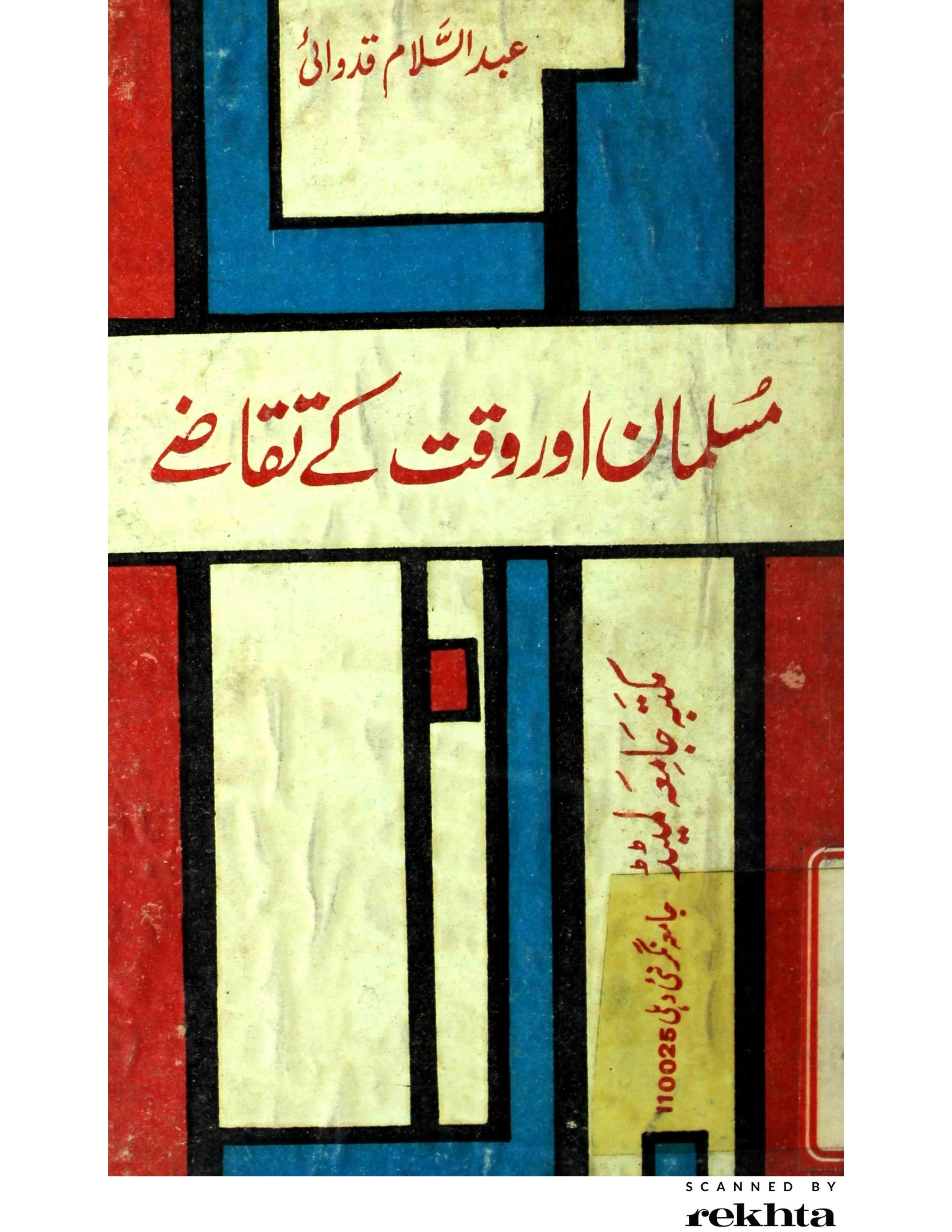 Musalman Aur Waqt Ke Taqaze