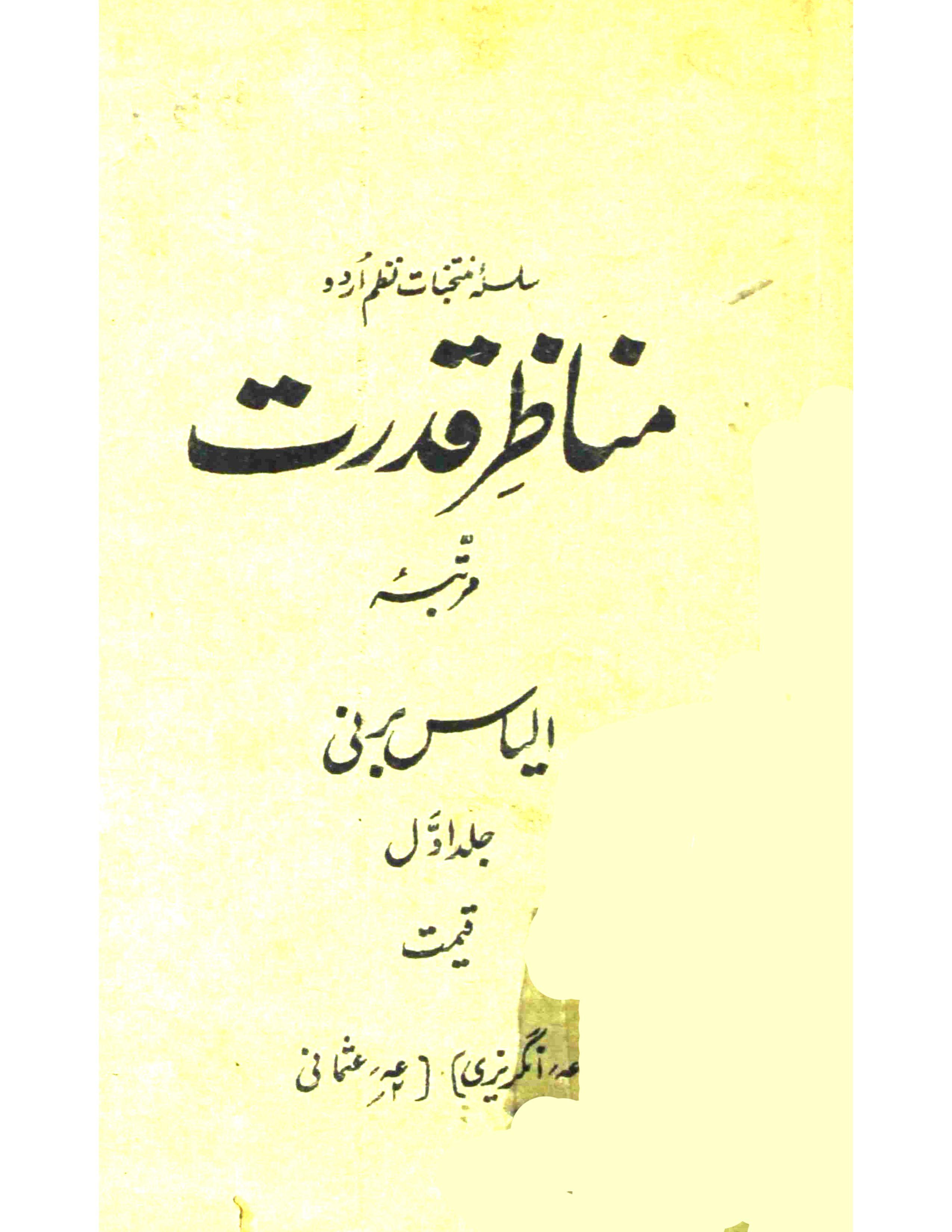 Manazir-e-Qudrat     Volume-001