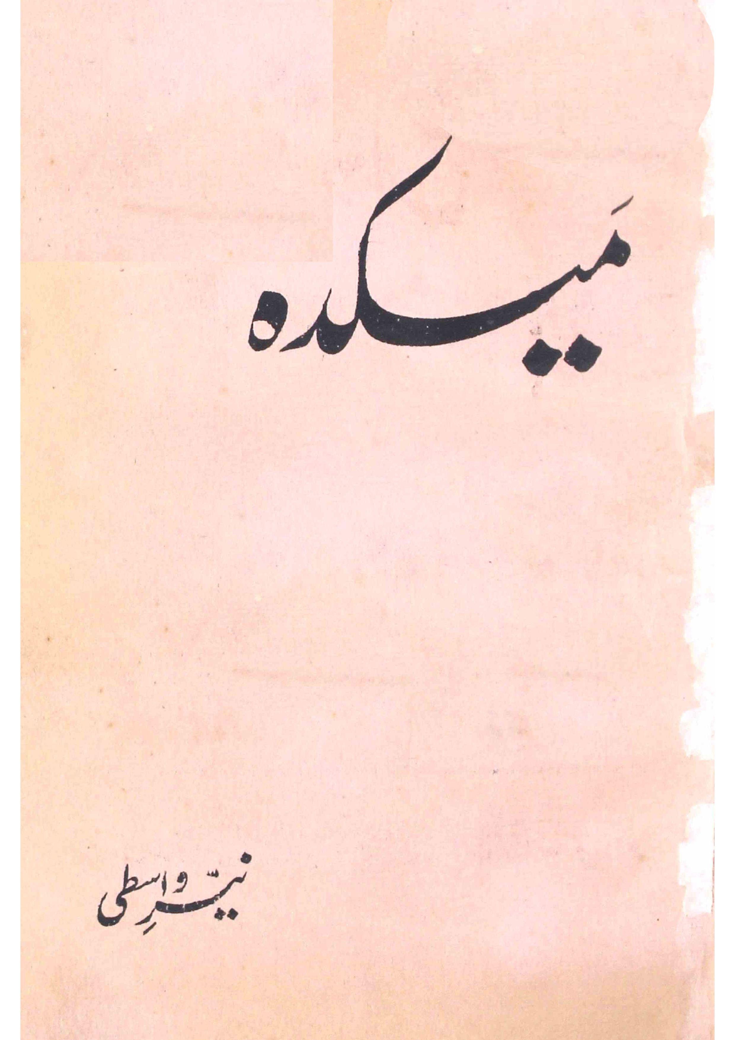 Mai-Kada