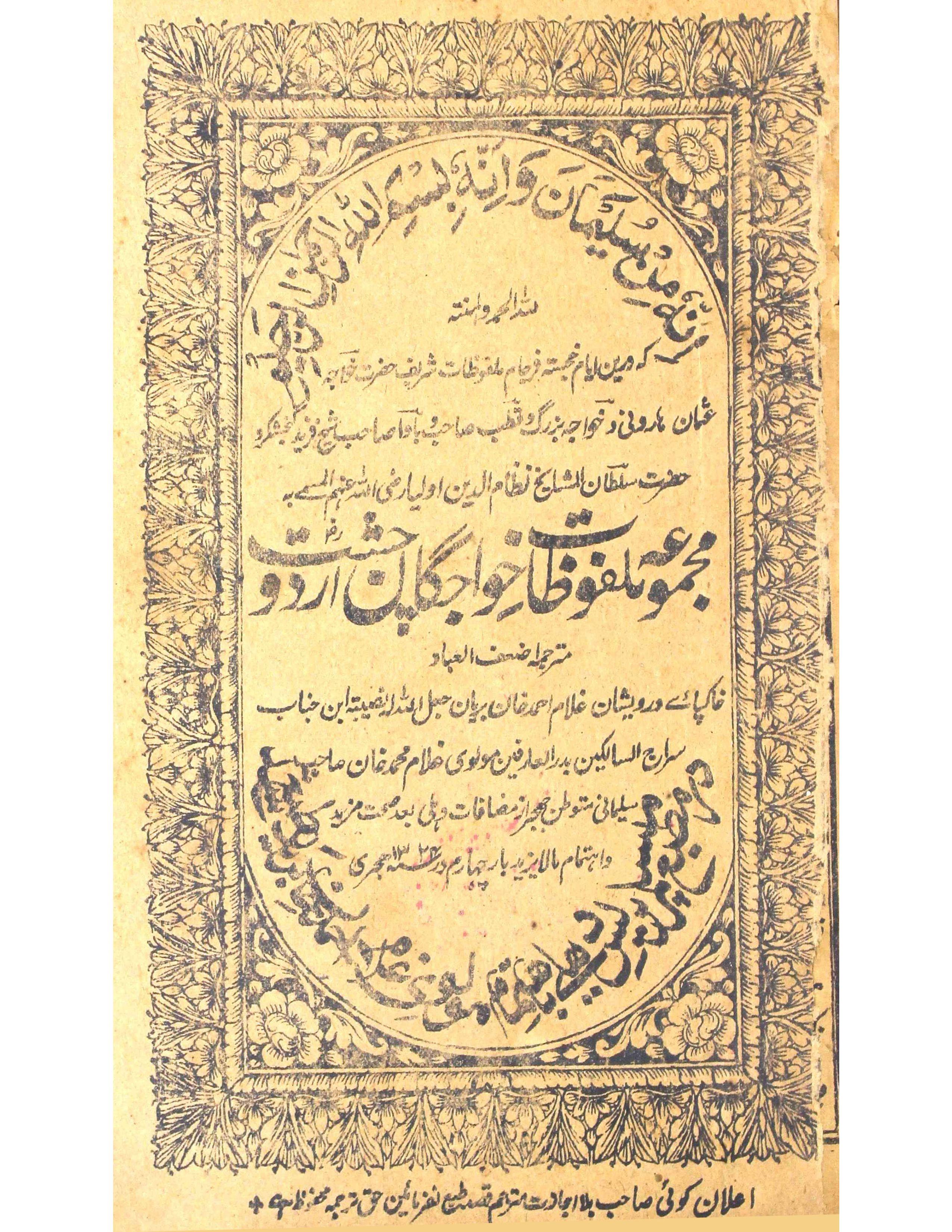 Majmua Malfuzat Khwajgan-e-Chisht Urdu