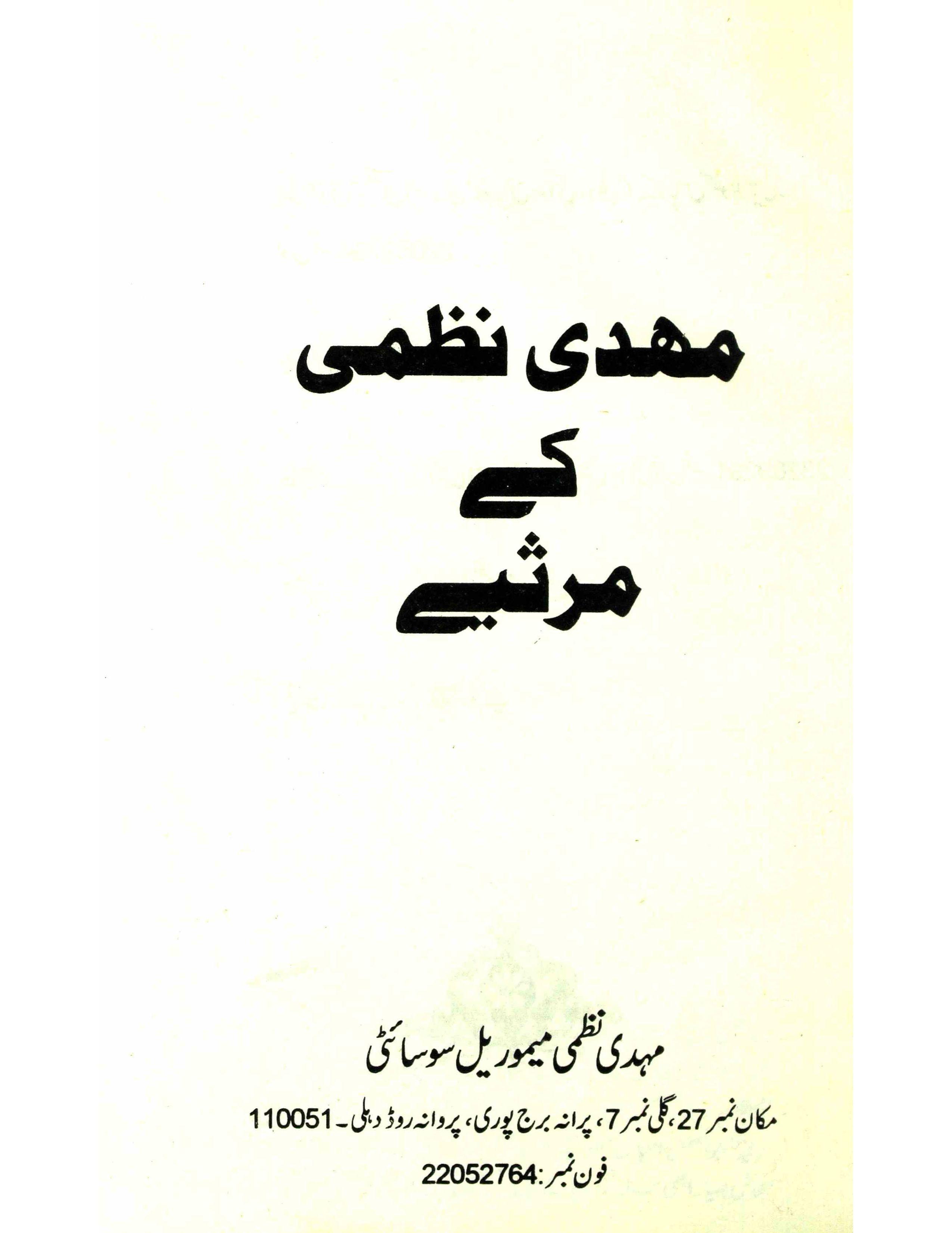 Mehdi Nazmi Ke Marsiye