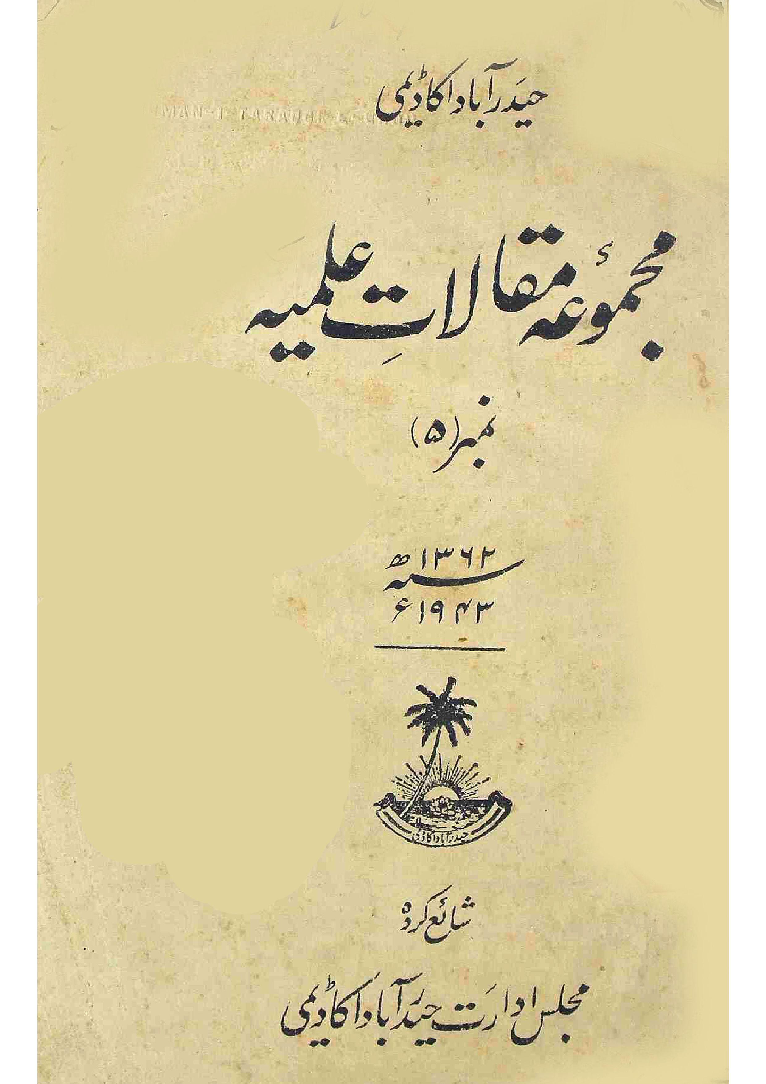 Majmua-e-Maqalat-e-Ilmiyya     Number-005