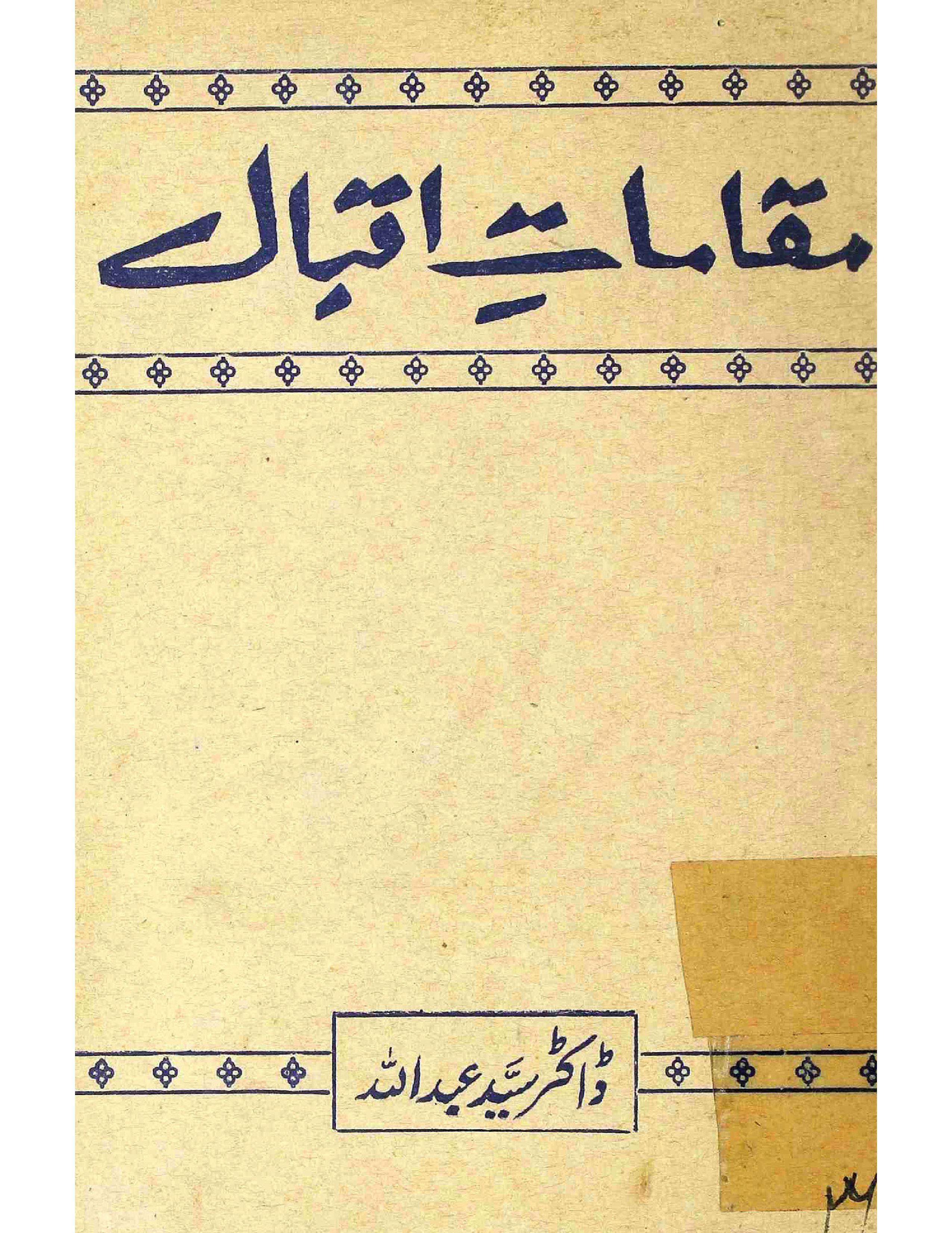 Maqamat-e-Iqbal