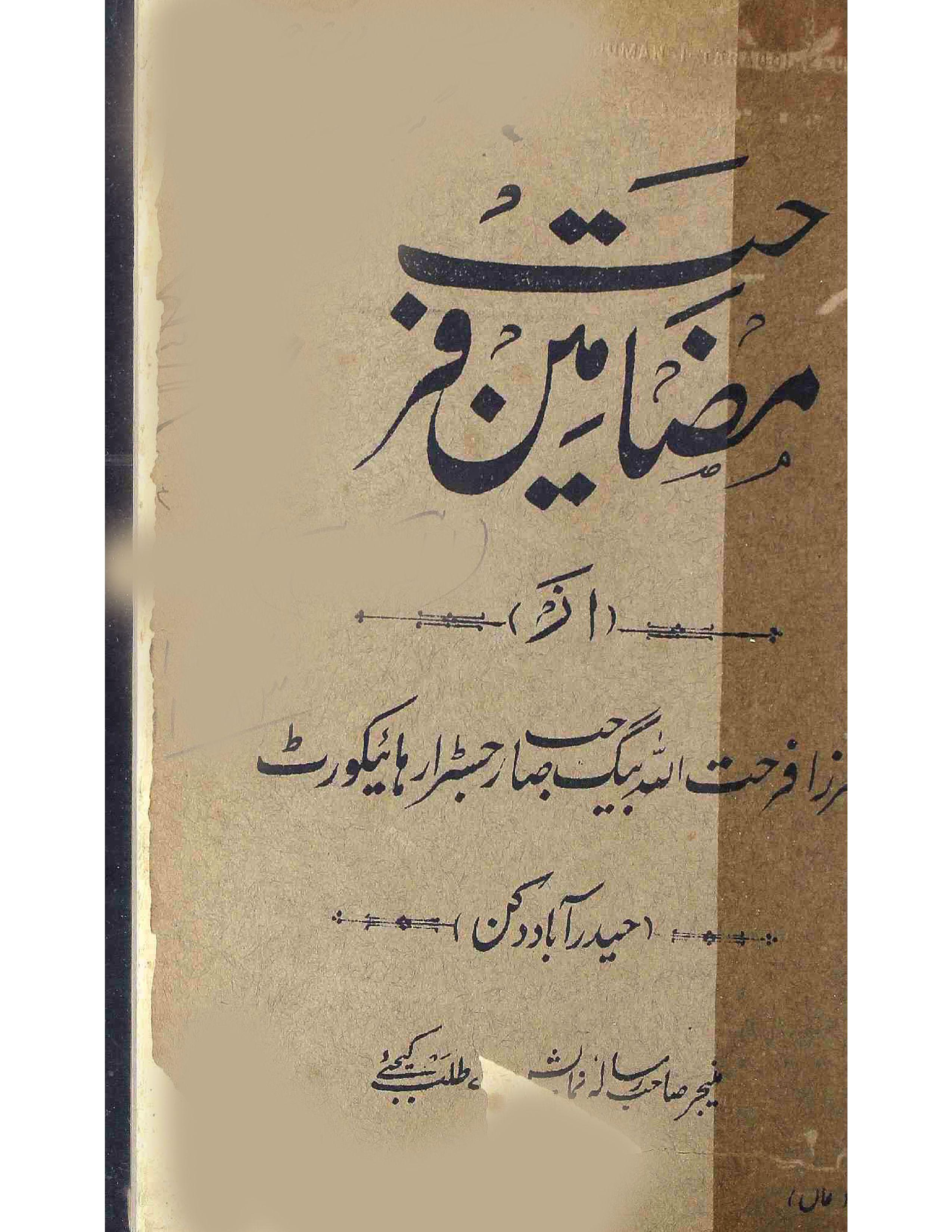 Mazameen-e-Farhat     Volume-002