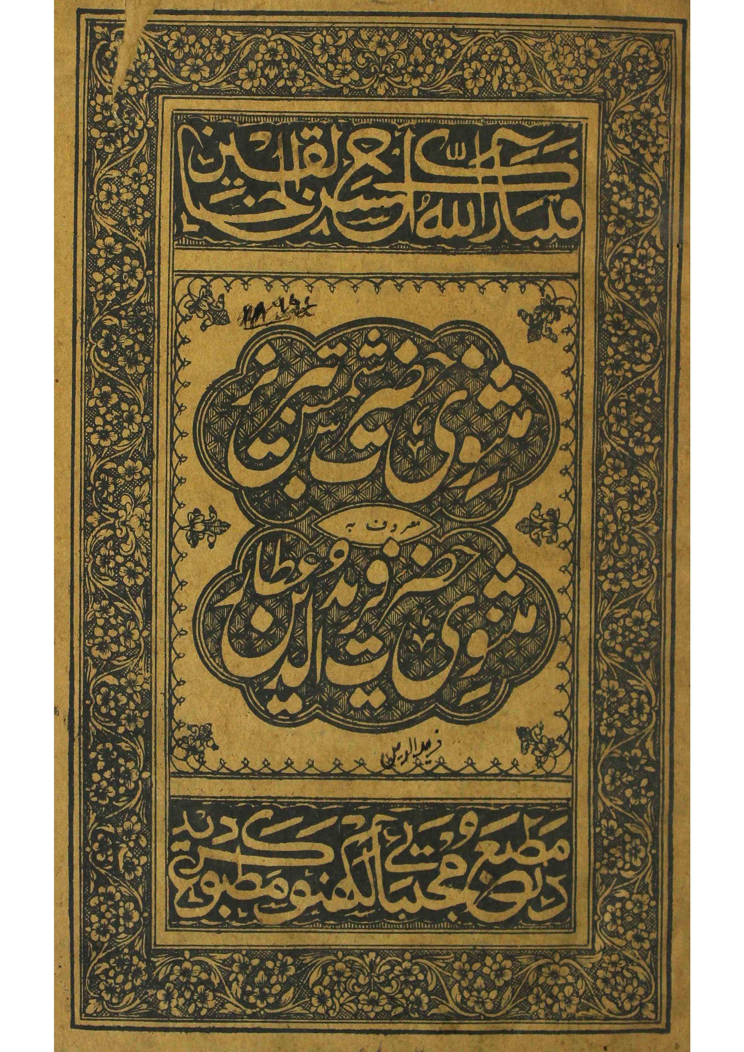 Masnavi Hazrat Shams Tabrez     Masnavi Hazrat Fared-ud-Deen Attar