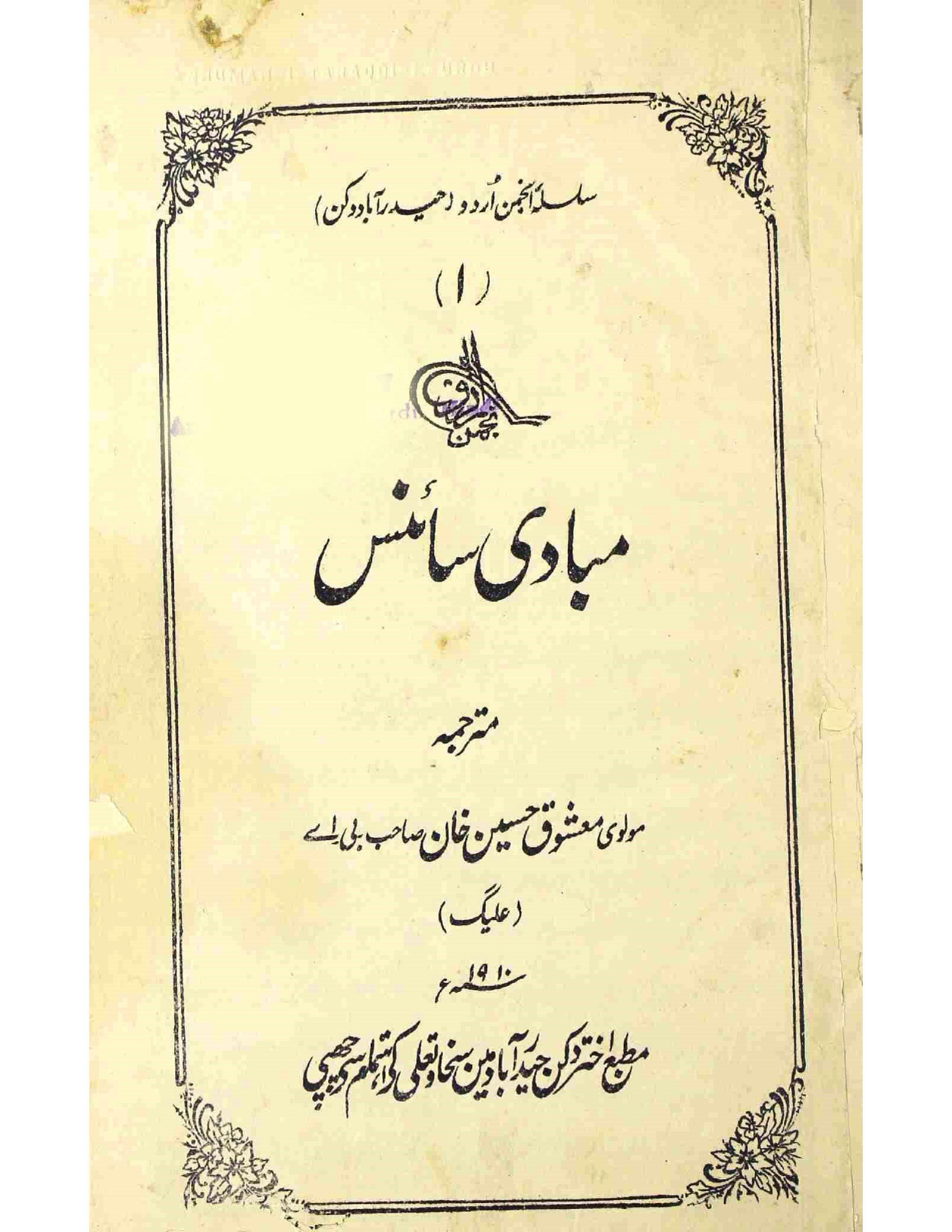 Mubadi-e-Science