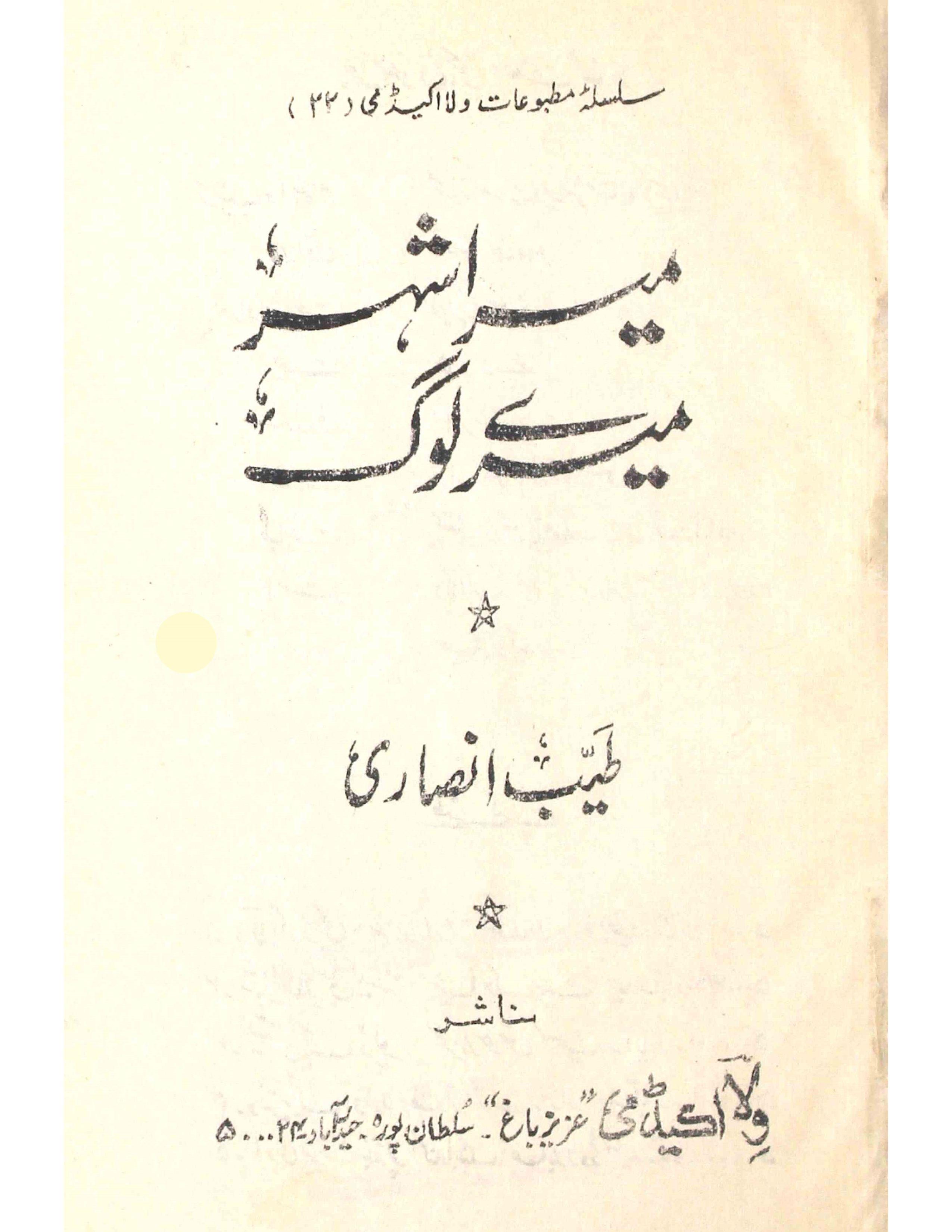 Mera Shahar Mere Log