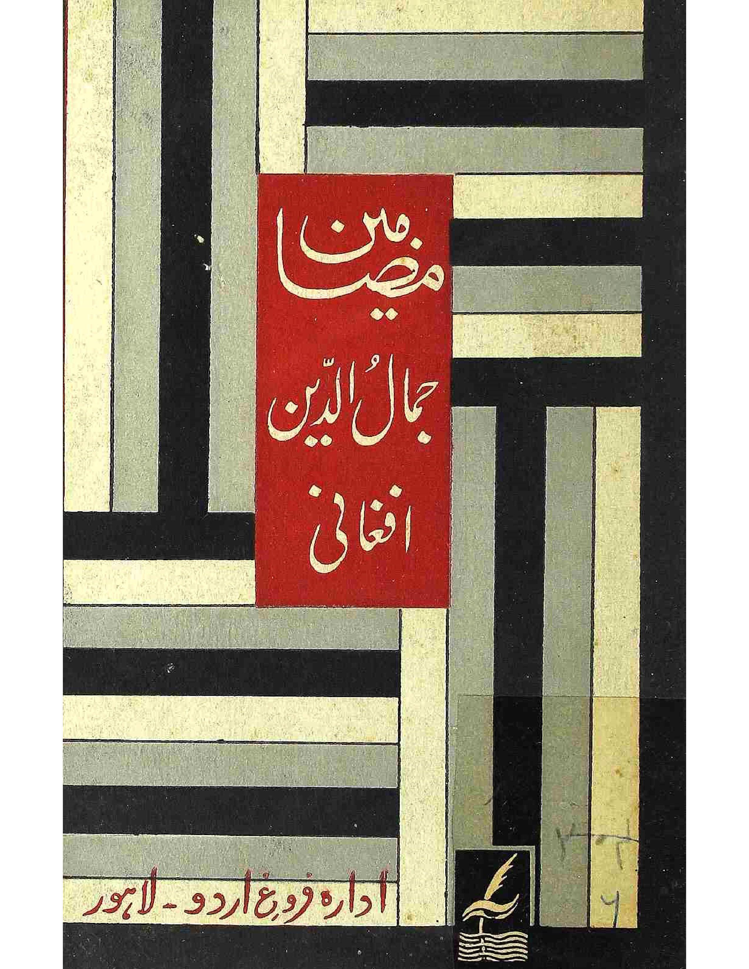 Mazameen-e-Jamaluddin Afghani