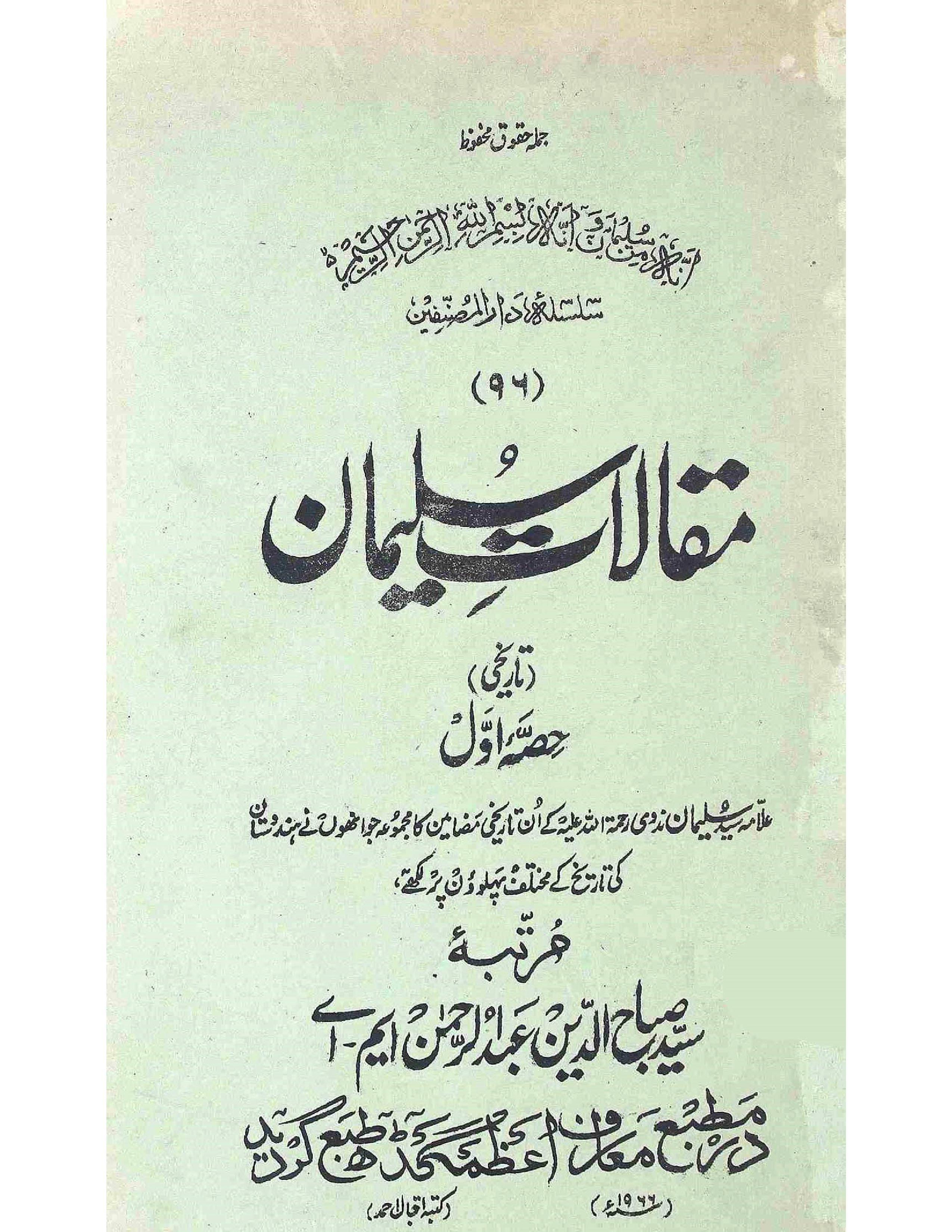 Maqalat-e-Sulaiman     Part-001