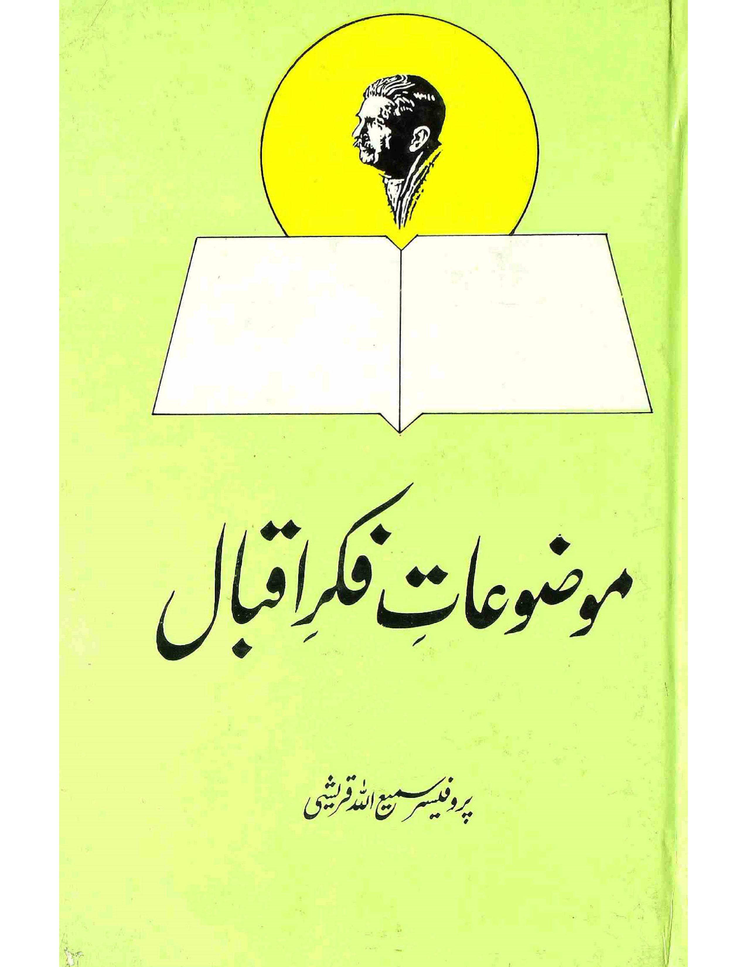 Mauzuat-e-Fikr-e-Iqbal