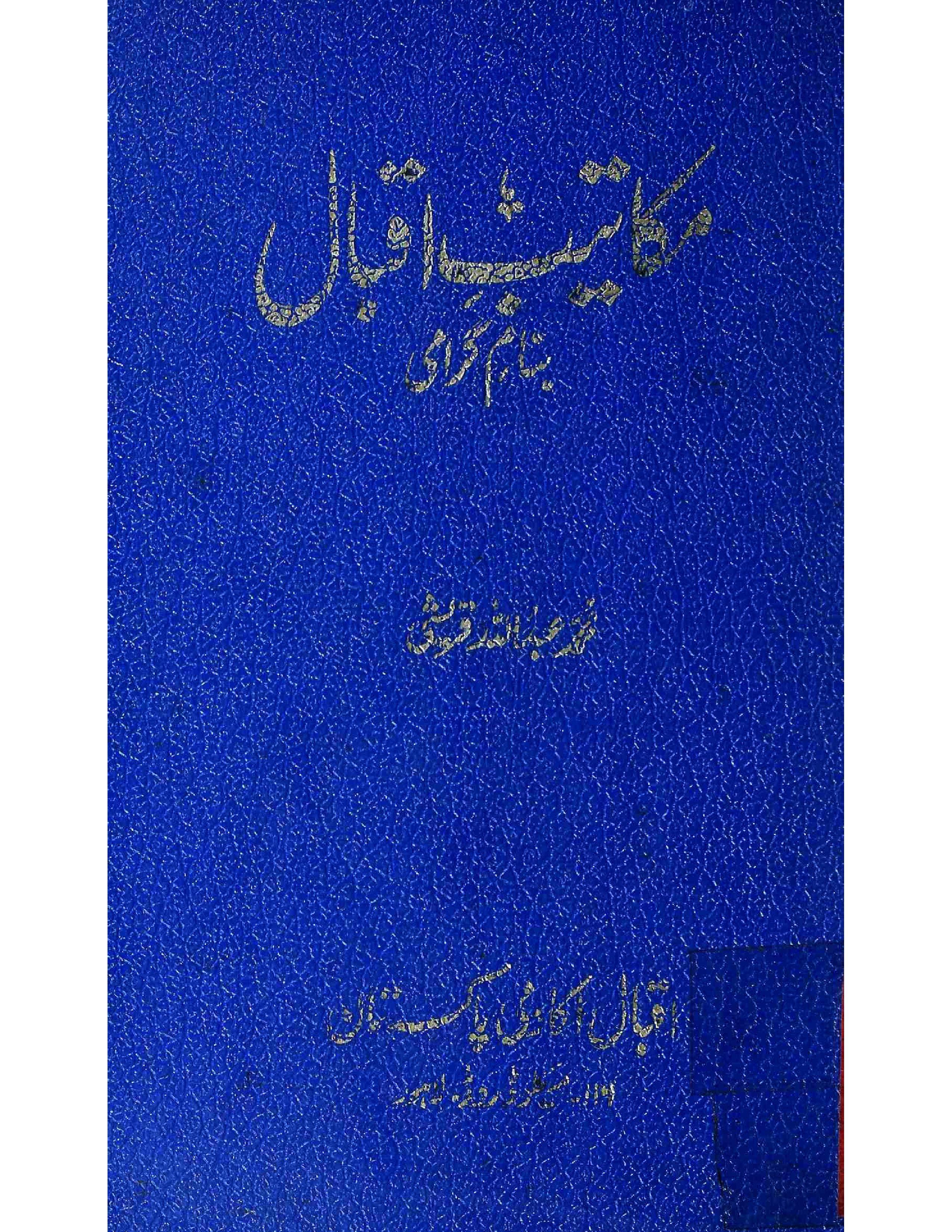 Makateeb-e-Iqbal