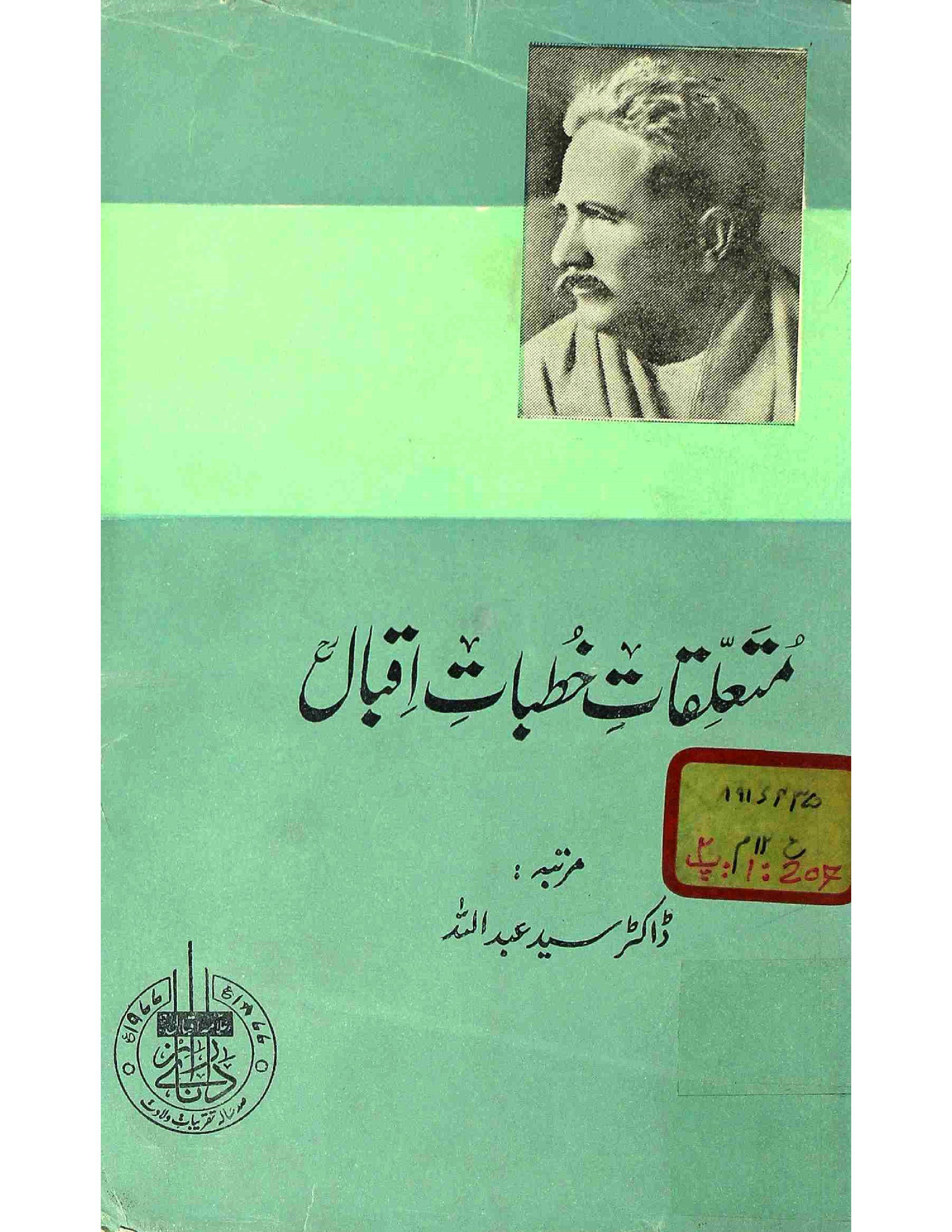 Mutalliqat-e-Khutbat-e-Iqbal