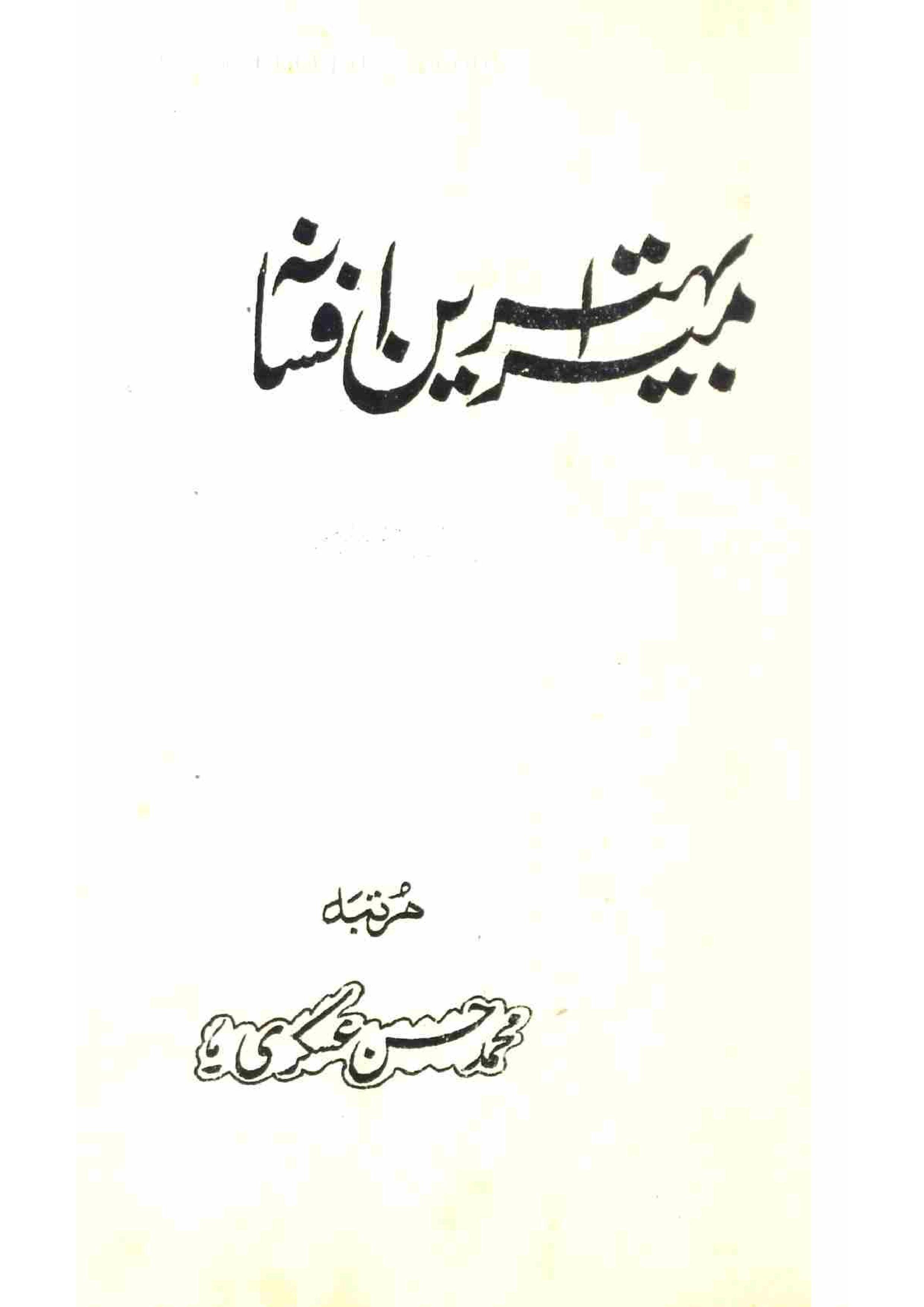 Mera Behtareen Afsana