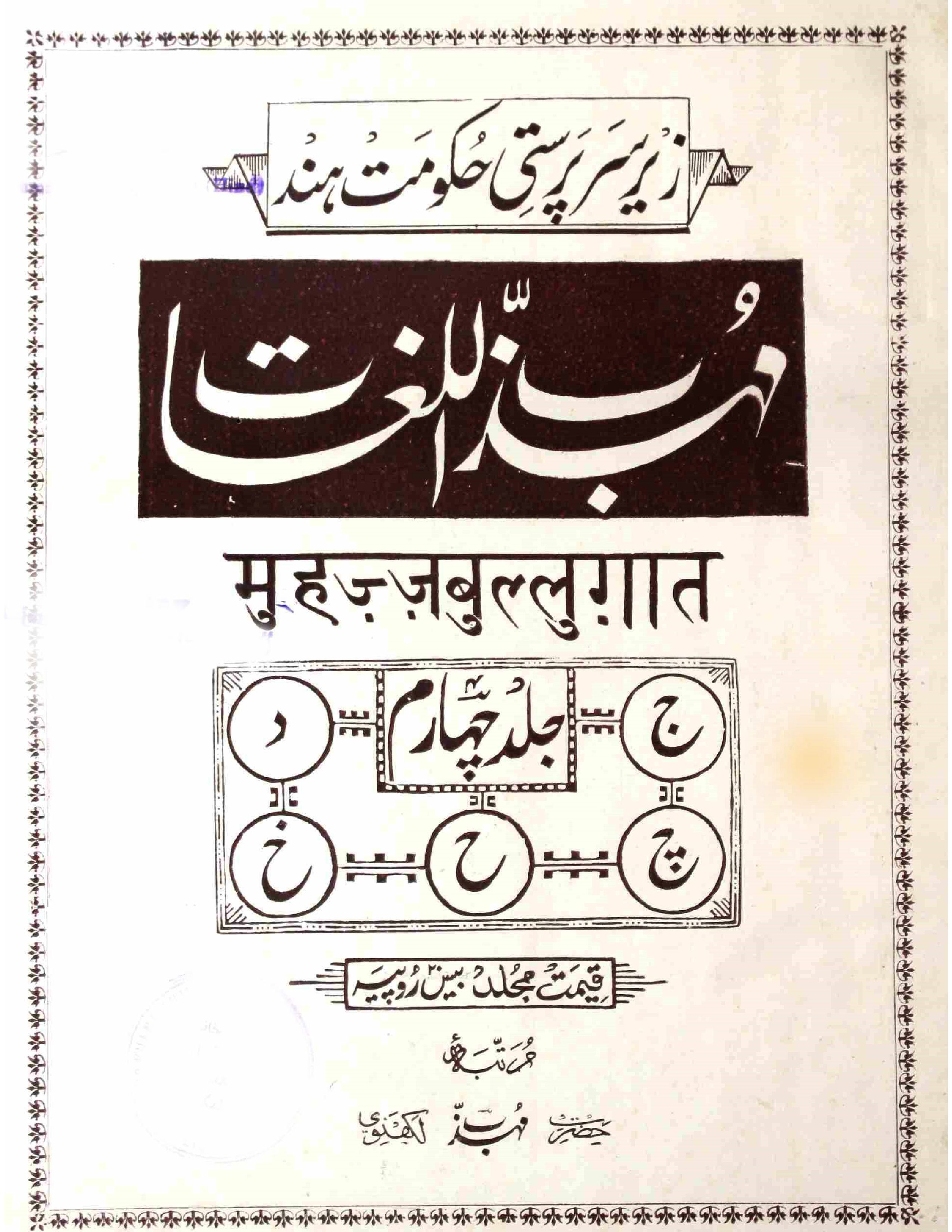 Muhazzabul Lughaat     Volume-004