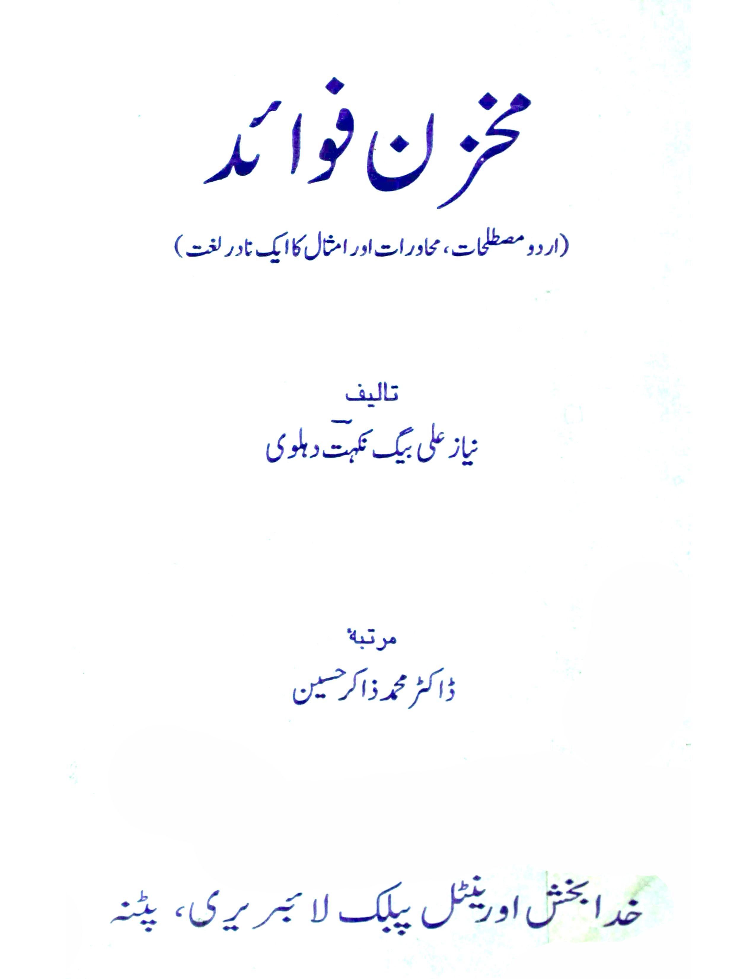 Makhzan-e-Fawaid