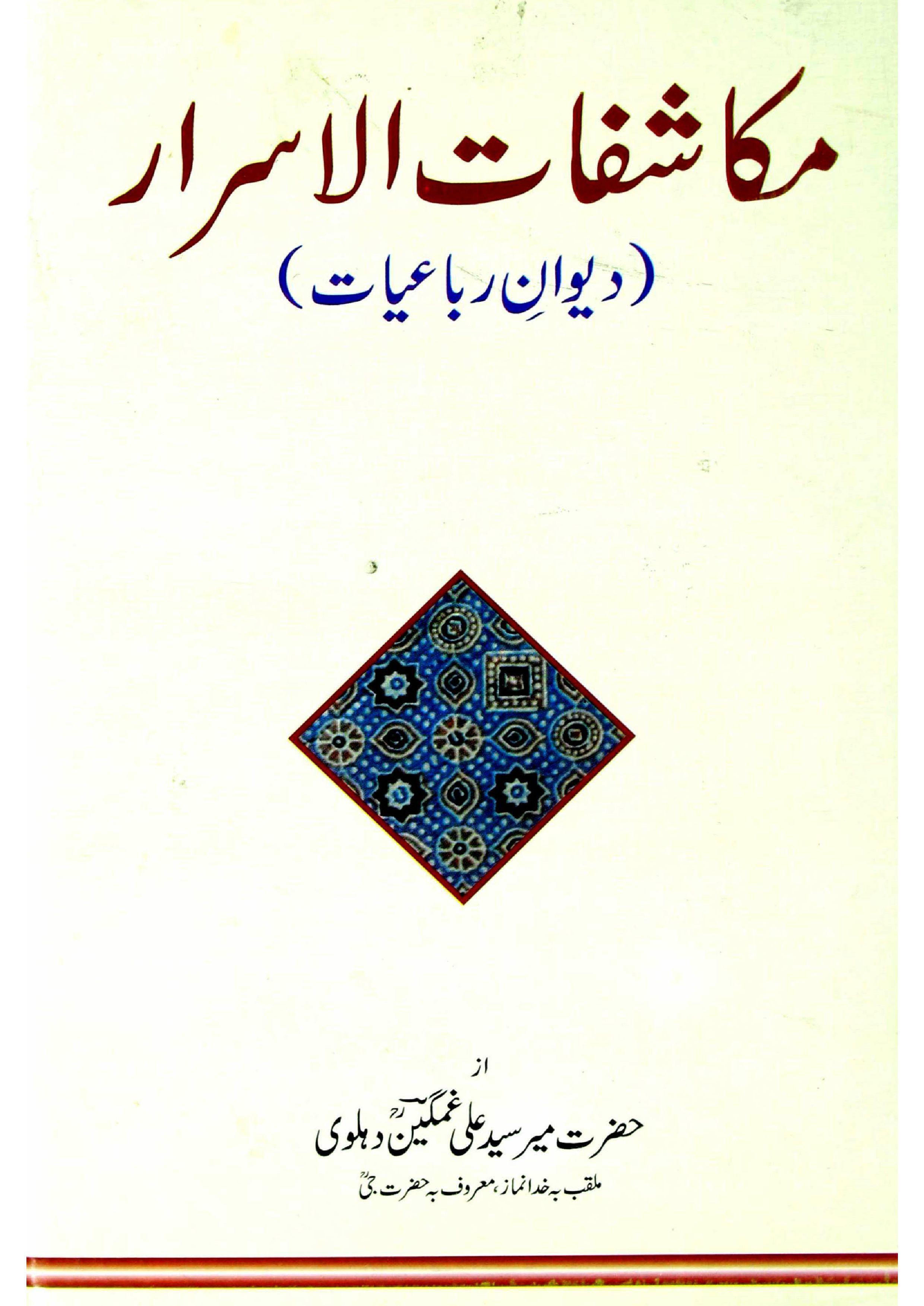 Makashafat-ul-Asrar     Deewan-e-Rubaiyat