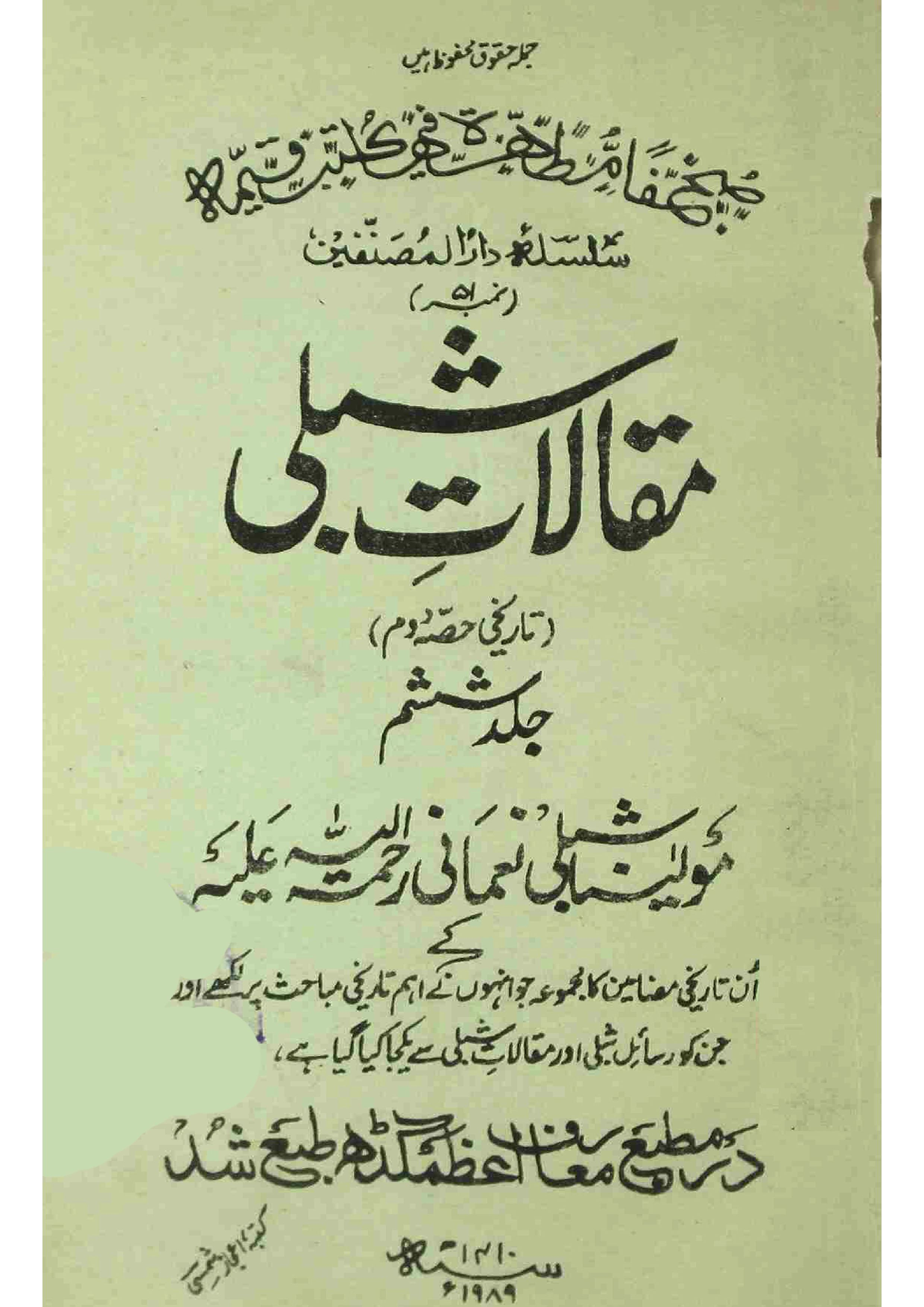 Maqalat-e-Shibli     Volume-006