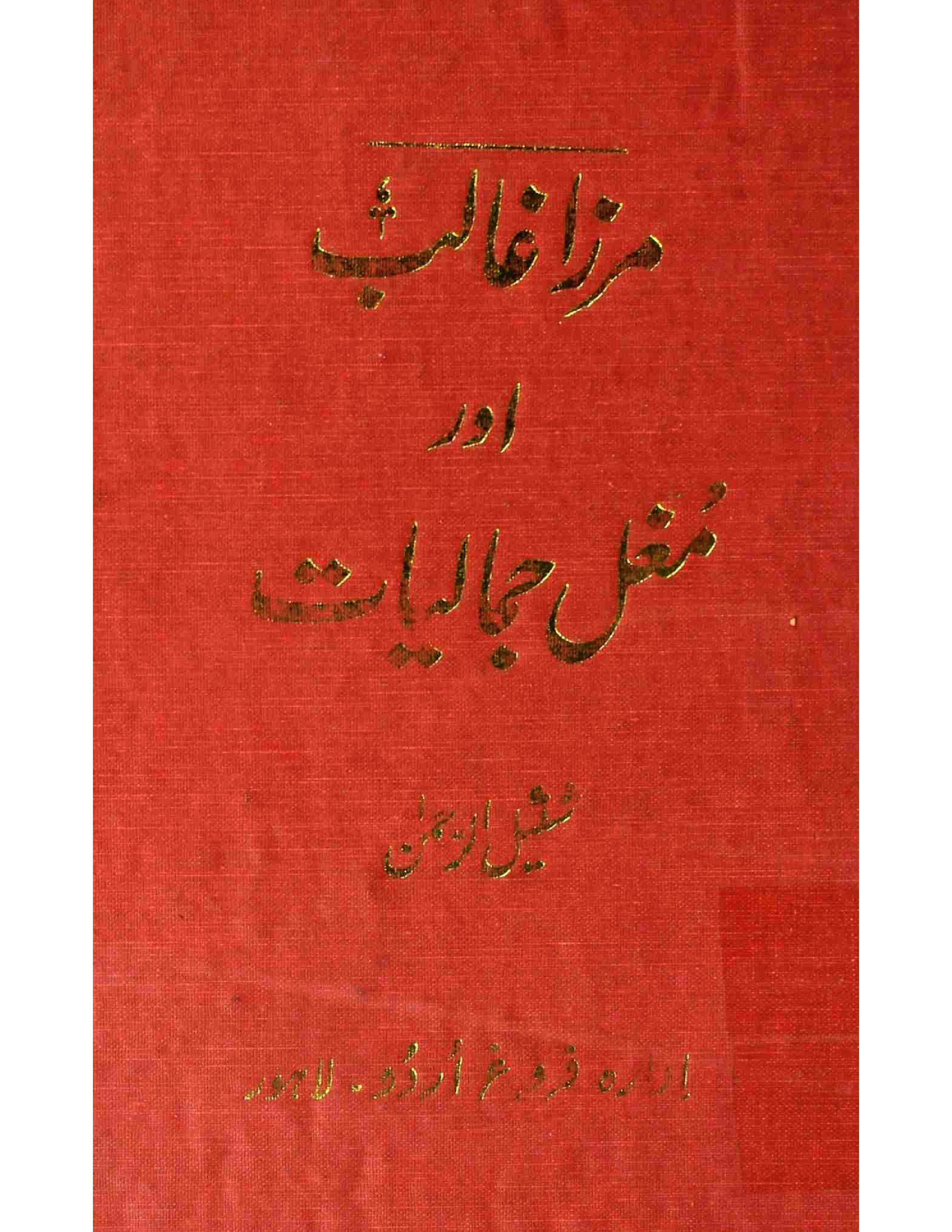Mirza Ghalib Aur Mughal Jamaliyat