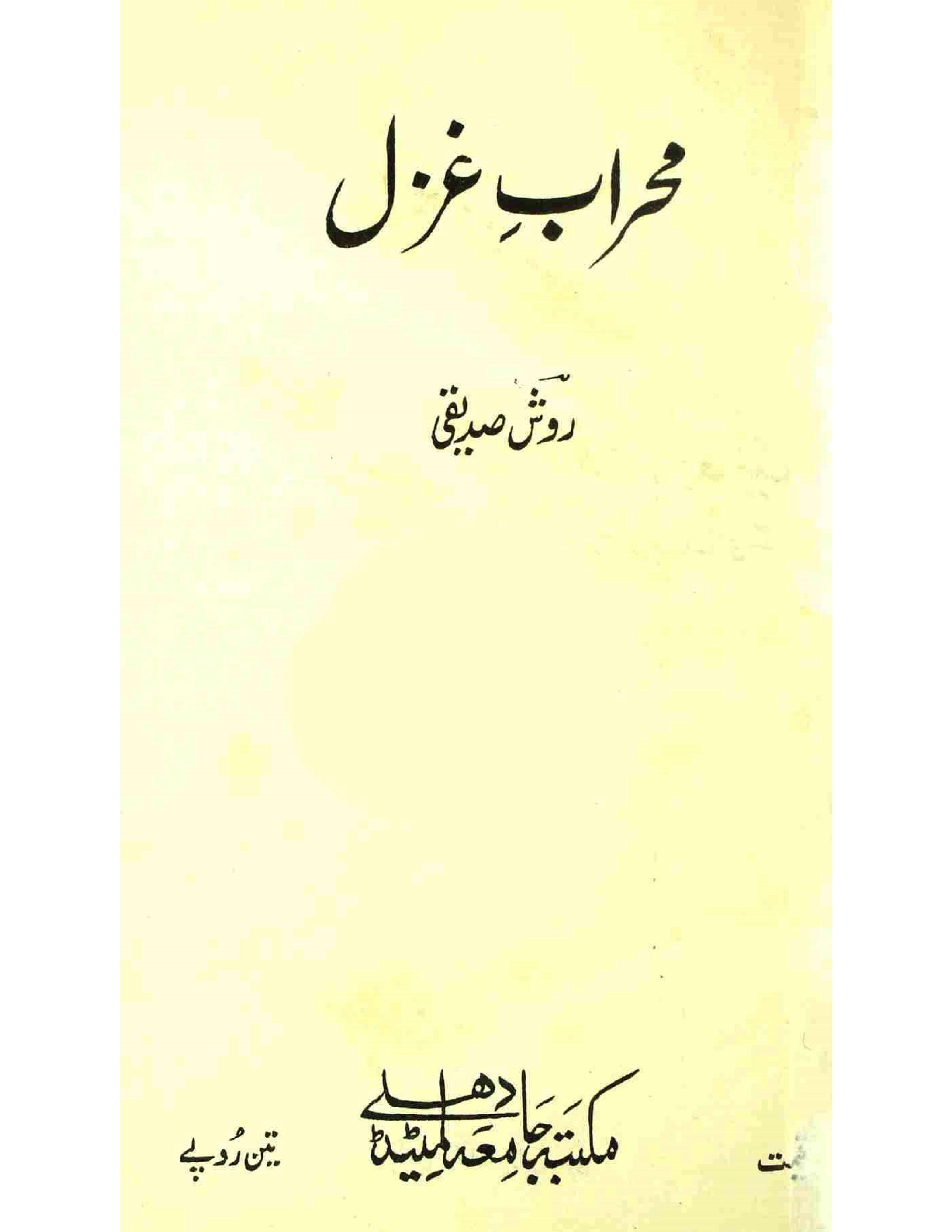 Mehrab-e-Ghazal