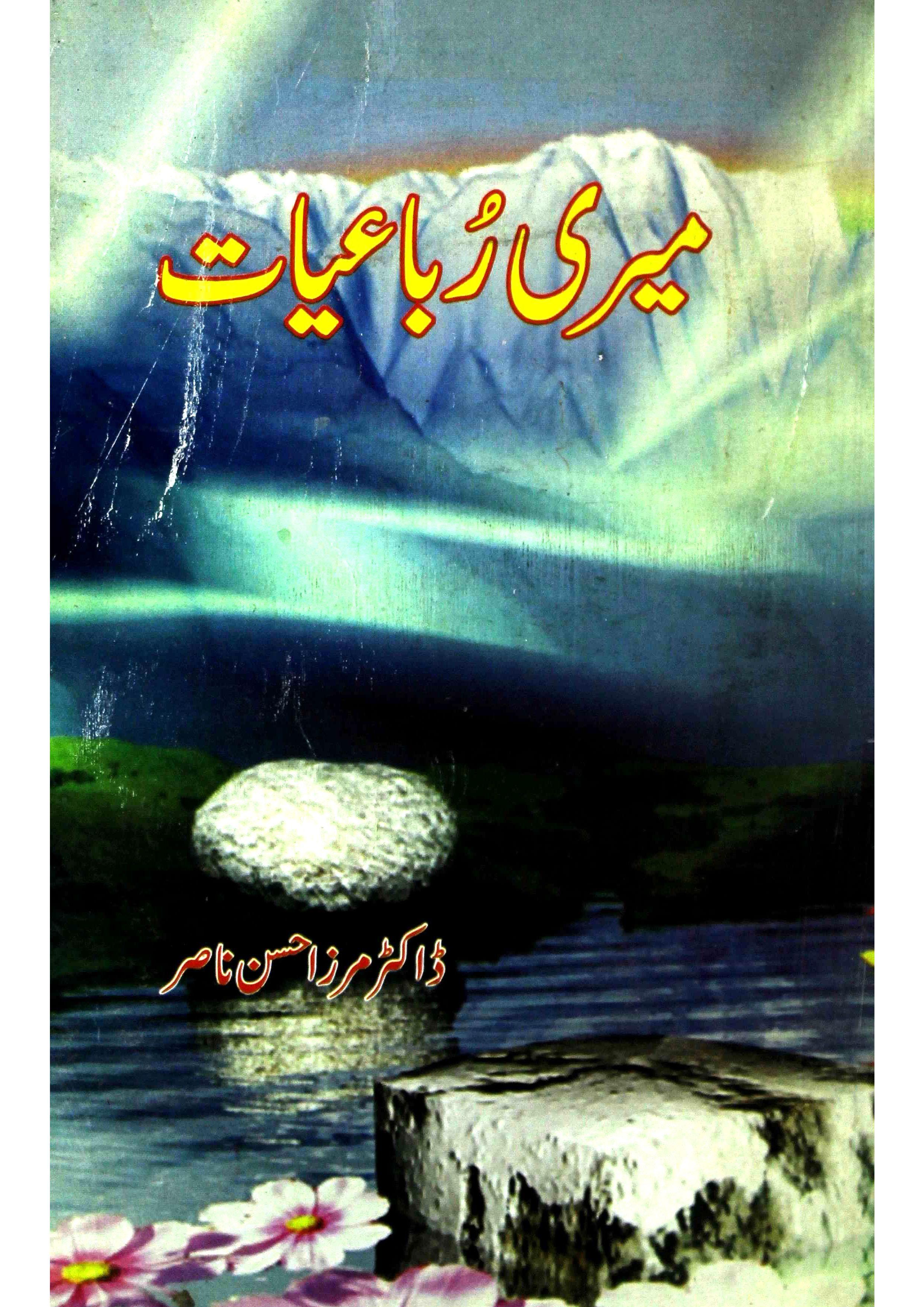 Meri Rubaiyat