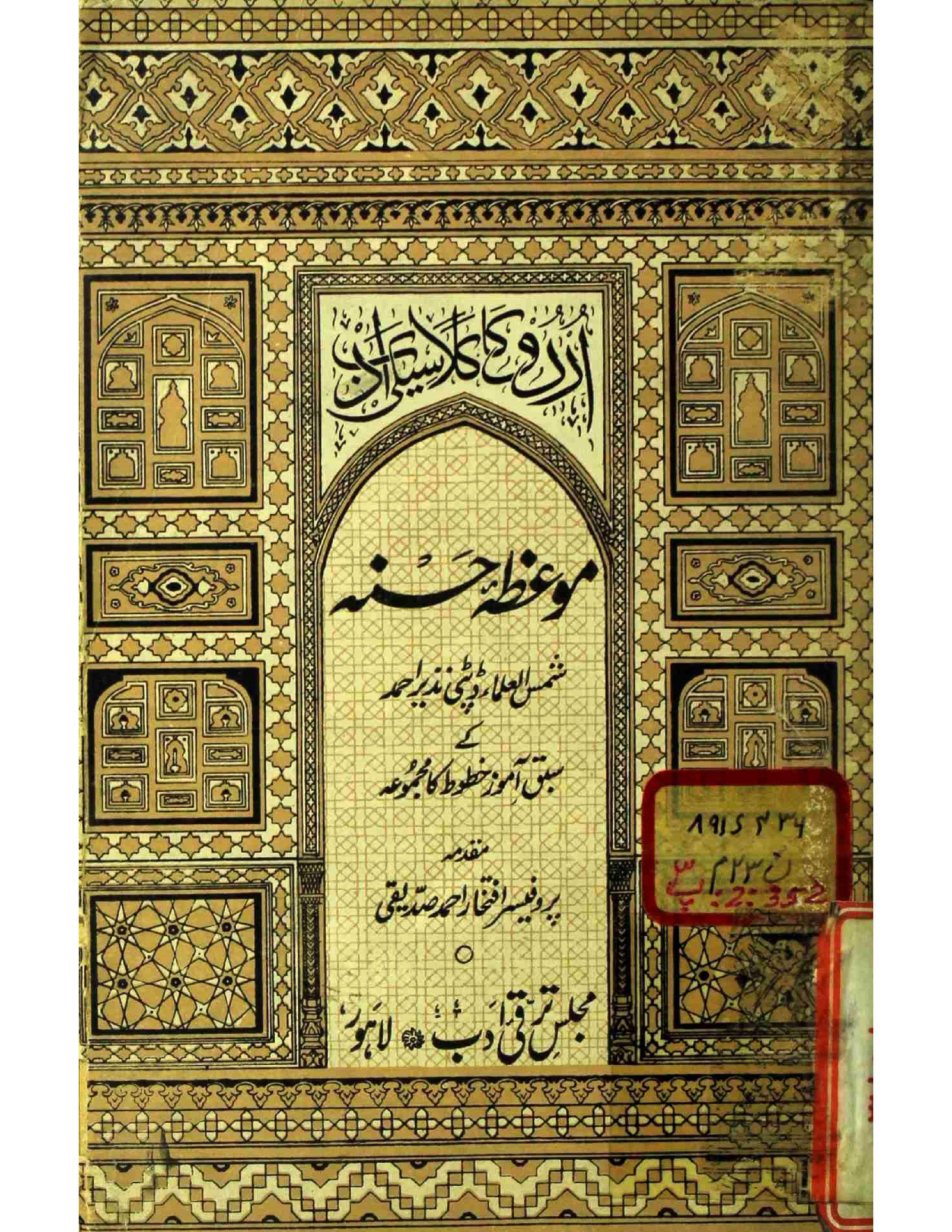 Moeza-e-Hasna