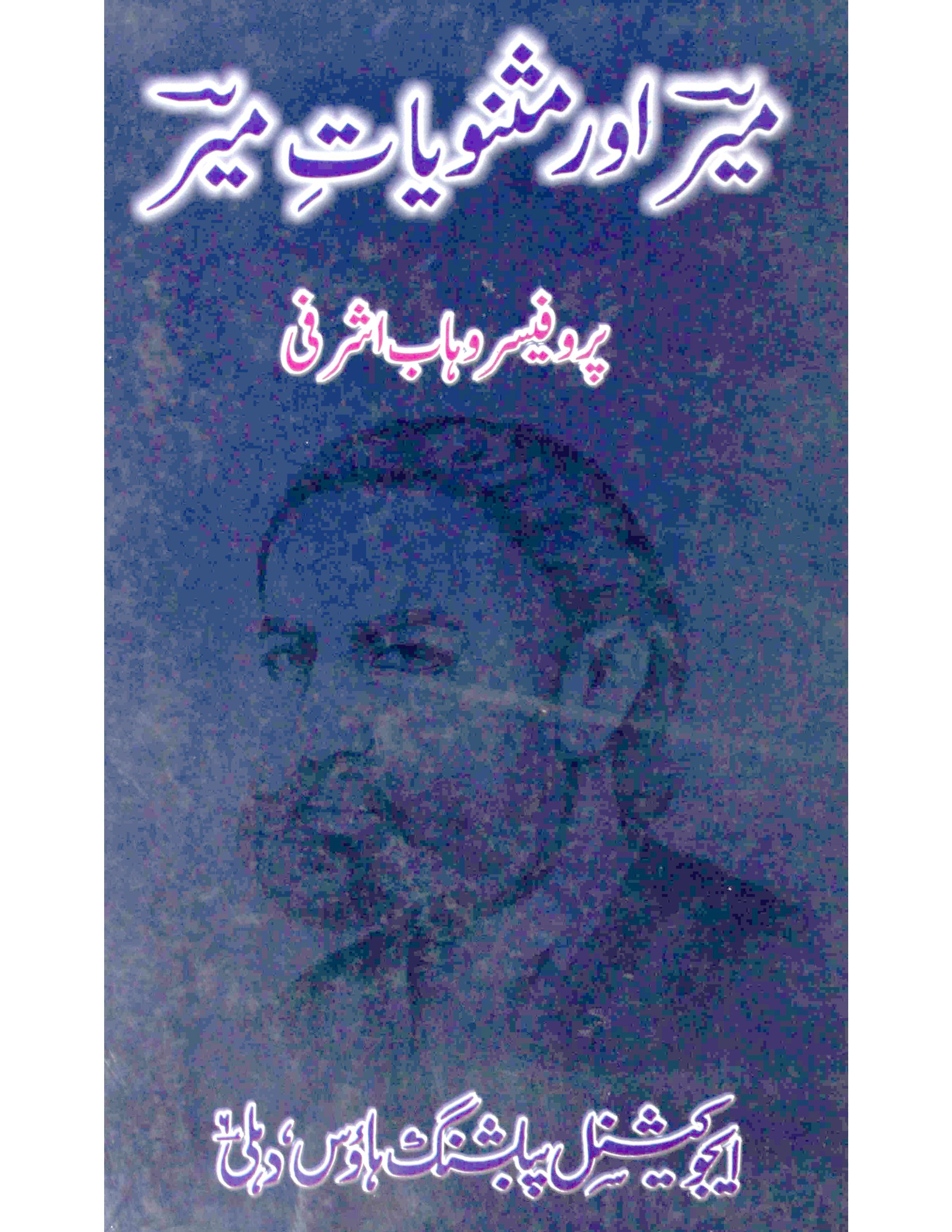 Meer Aur Masnawiyat-e-Meer