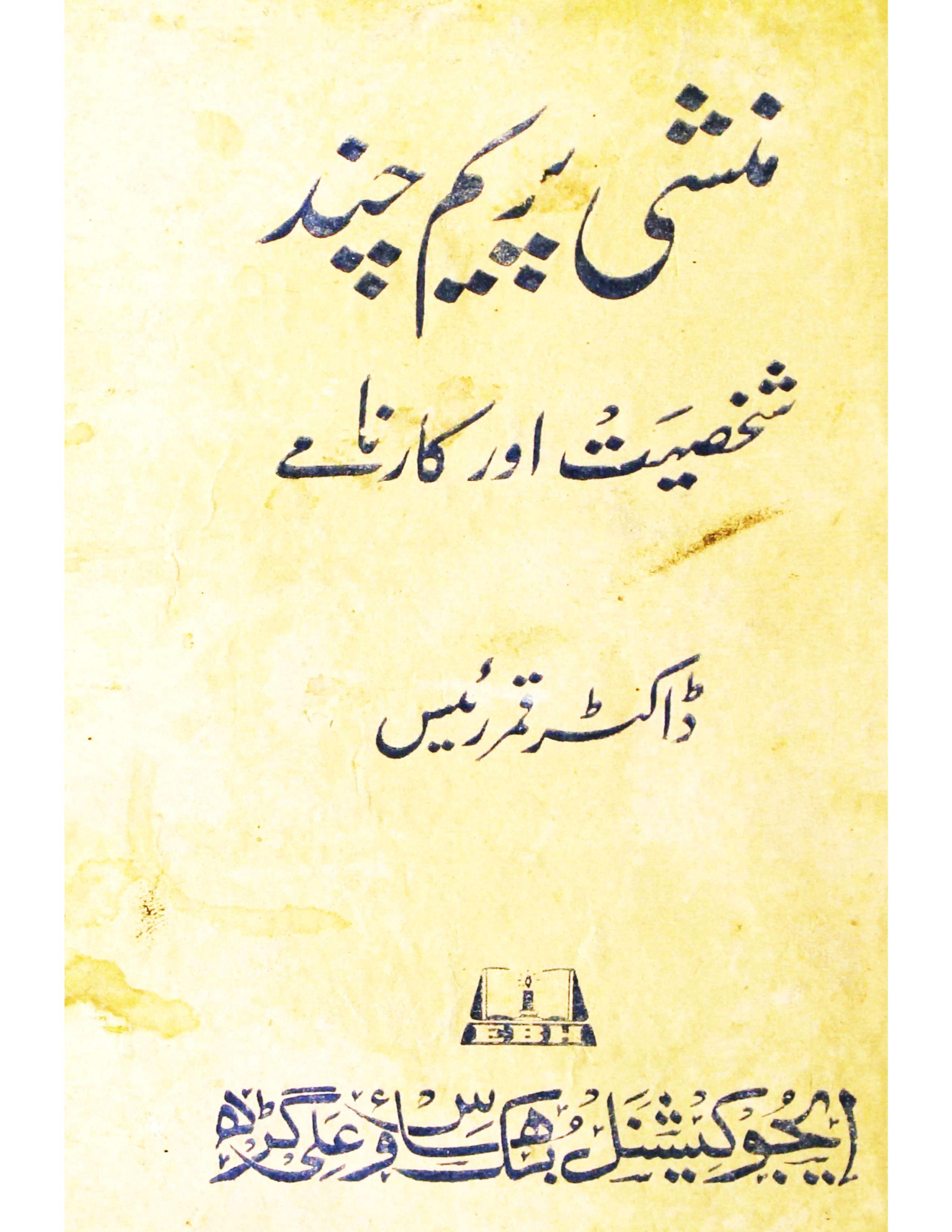 Munshi Prem Chand : Shakhsiat Aur Karname