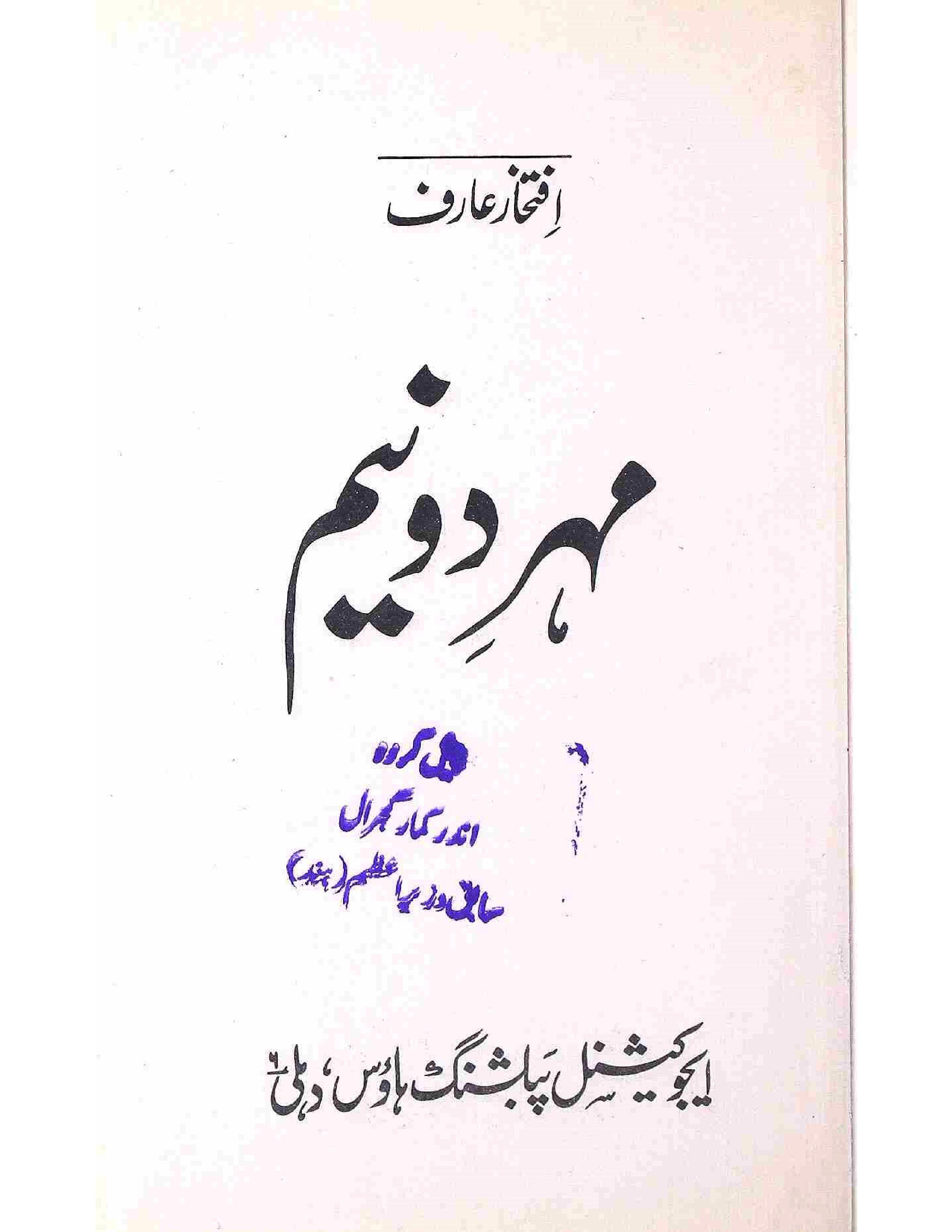 Mehr-e-Do Neem