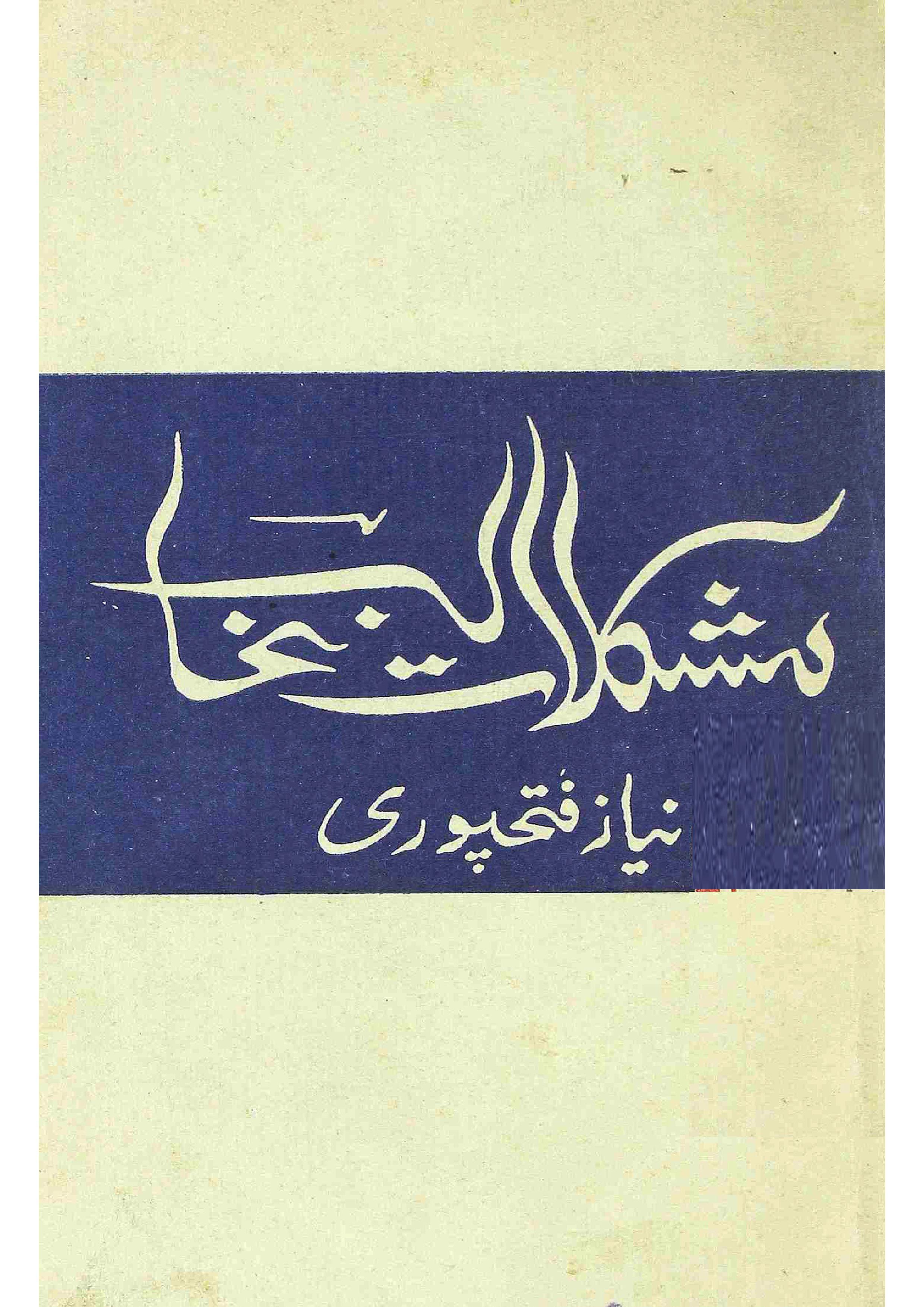 Mushkilat-e-Ghalib