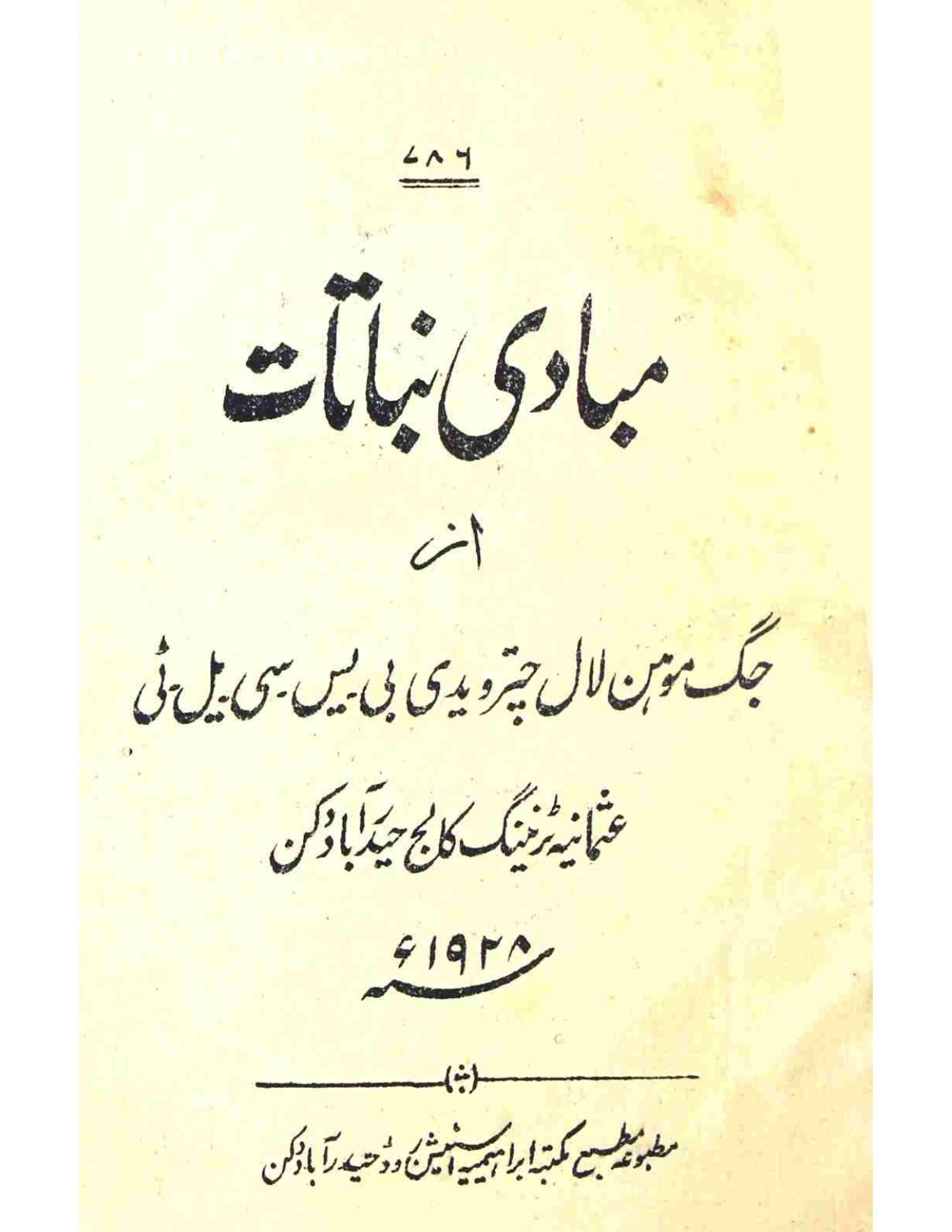 Mabadi-e-Nabatat