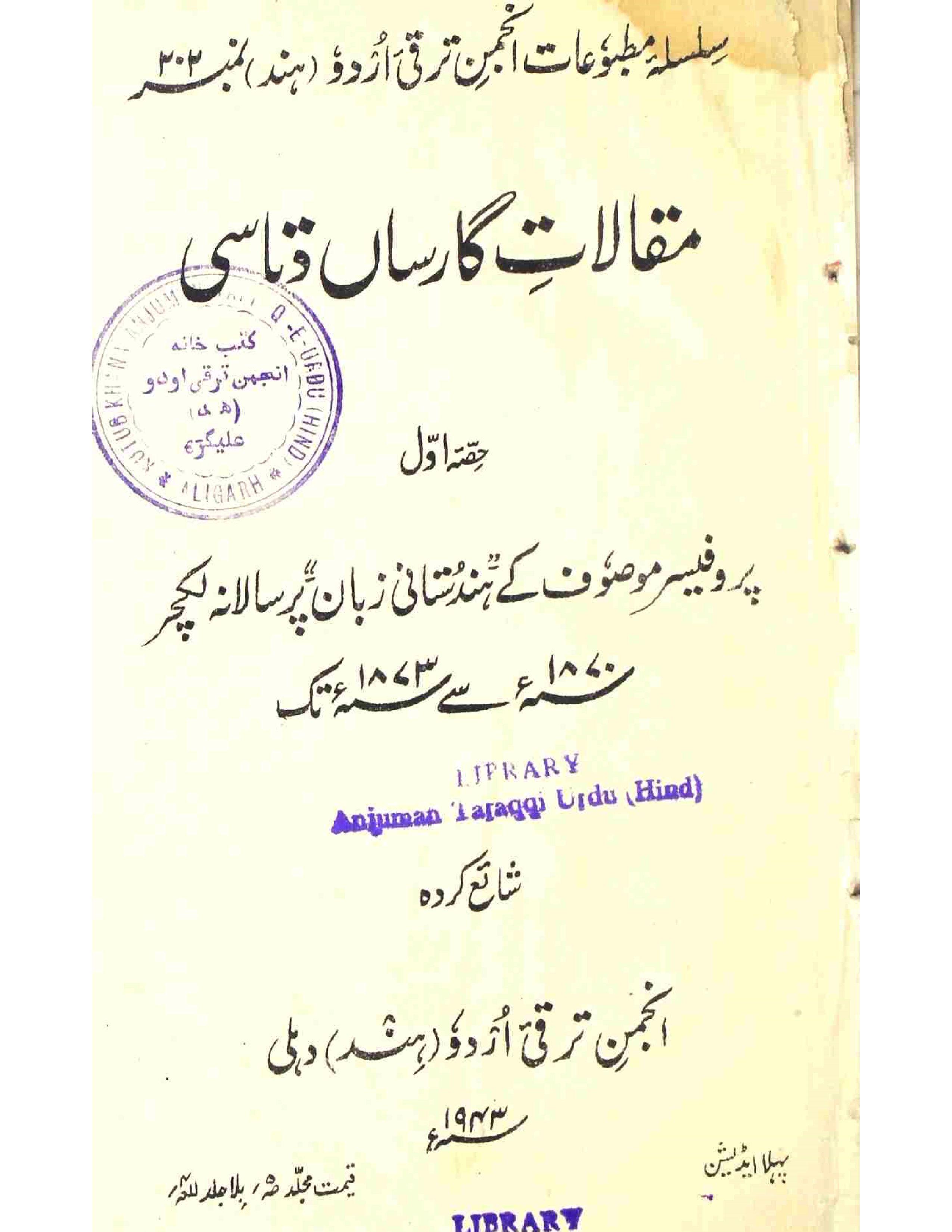 Maqalaat-e-Garsaan Datasi     Part-001