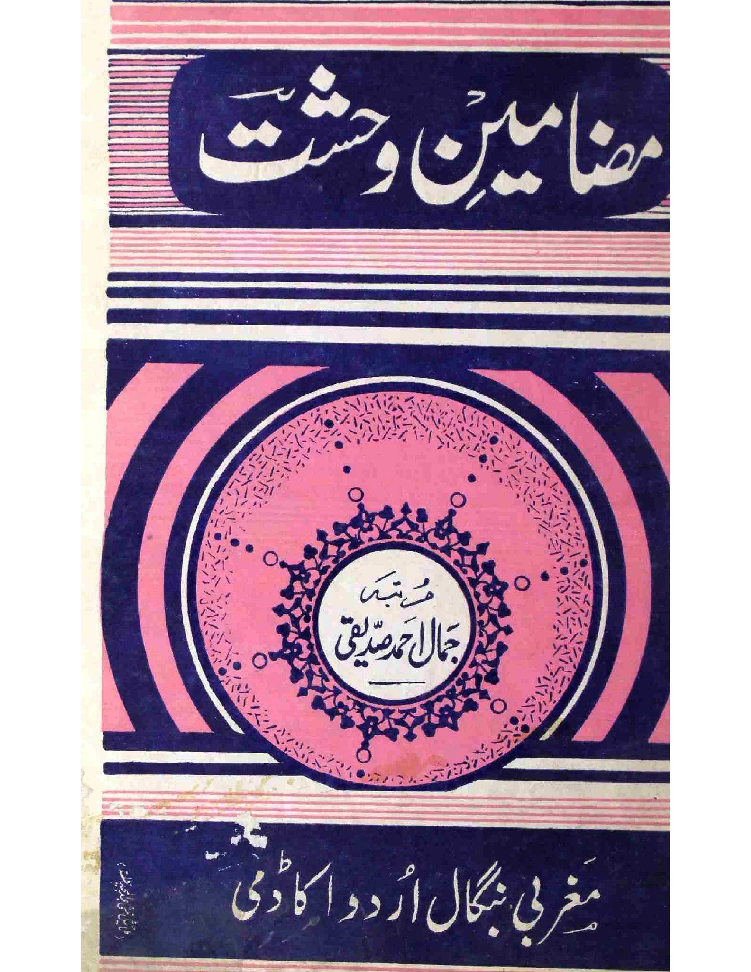 Mazameen-e-Wahshat