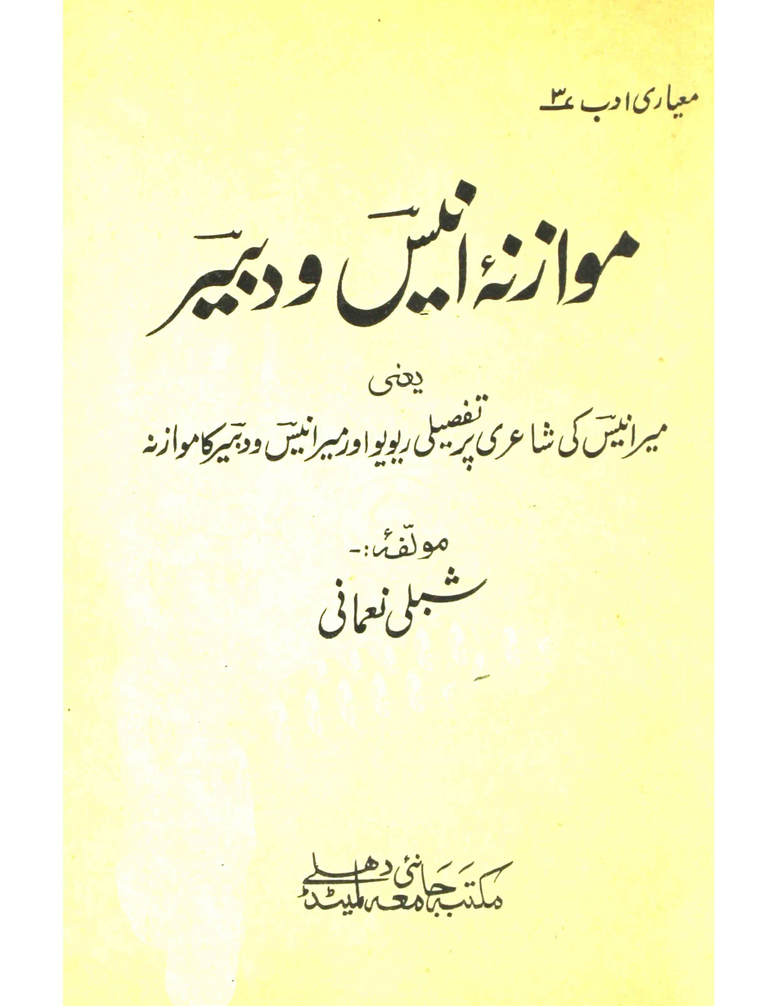 Mawazna-e-Anees-o-Dabeer