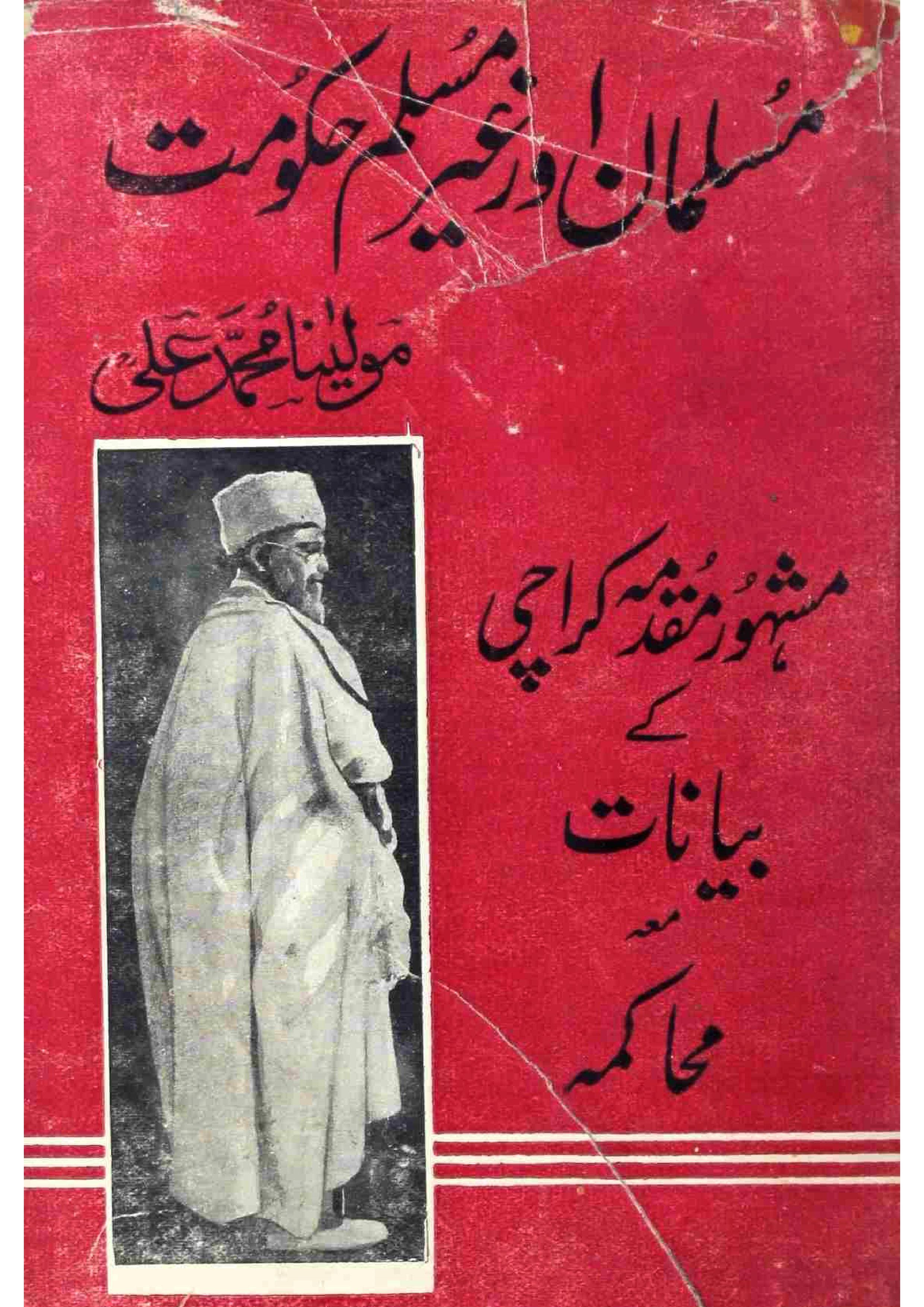 Musalman Aur Gair Muslim Hukumat
