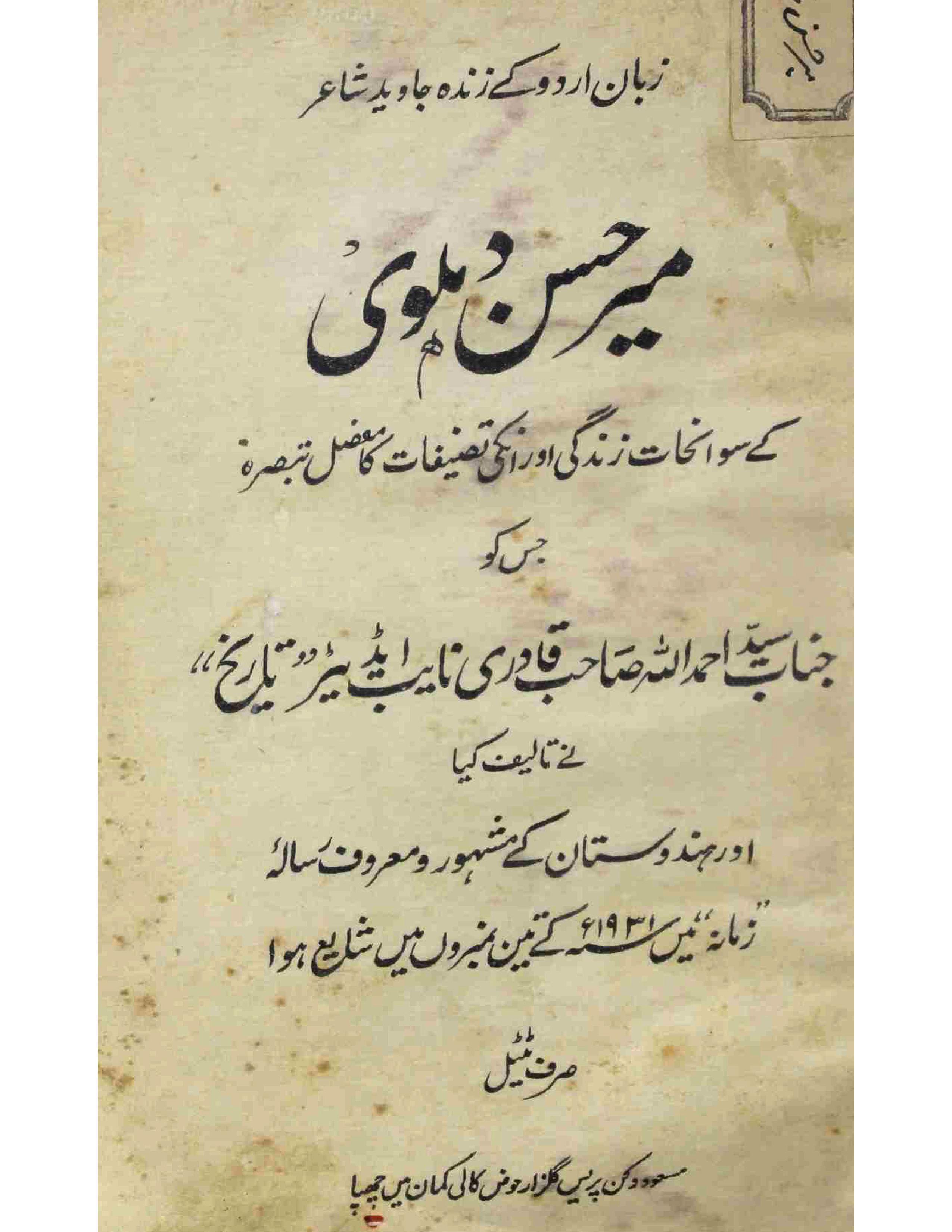 Meer Hasan Dehlavi