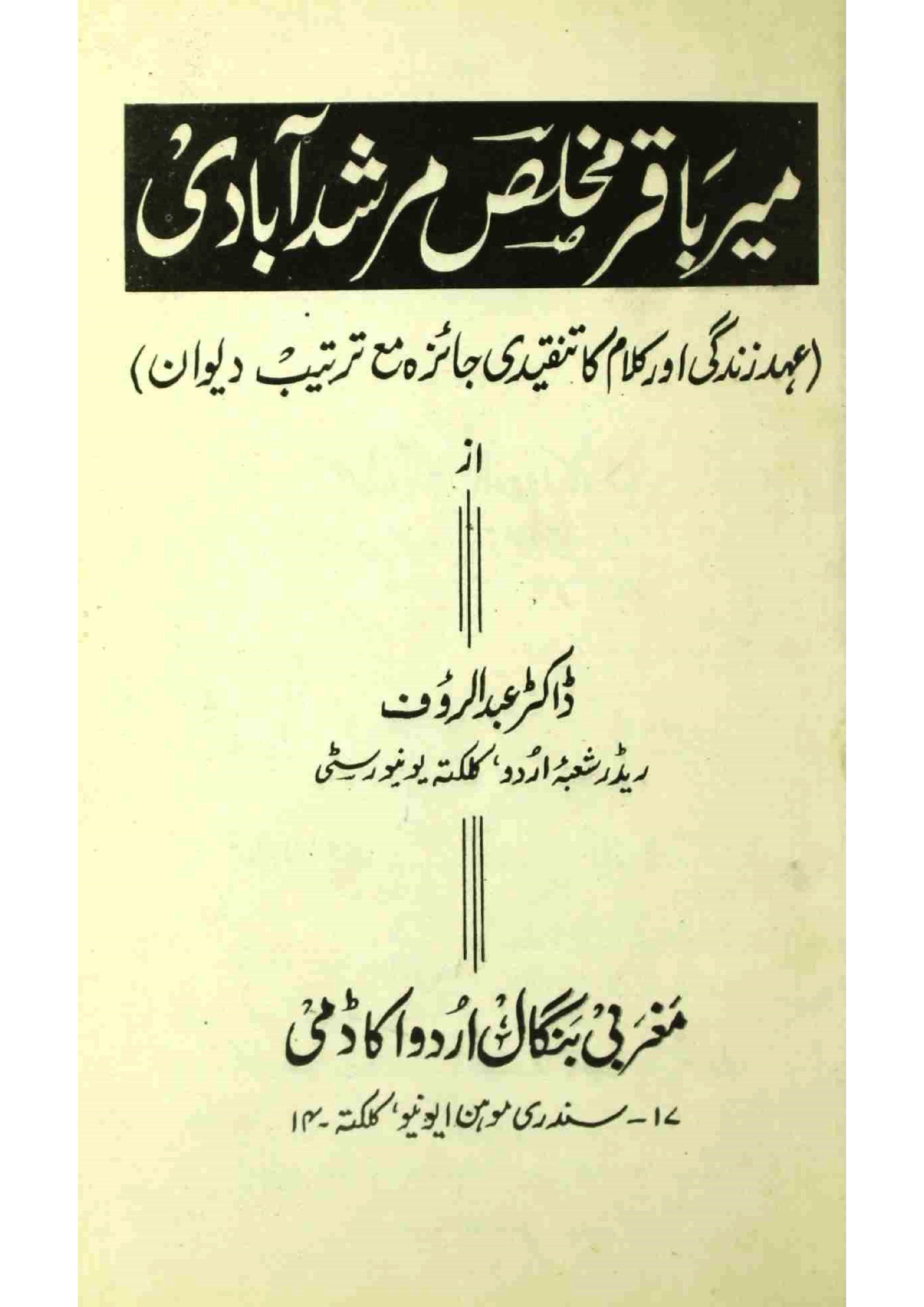 Meer Baqar Mukhlis Murshidabadi