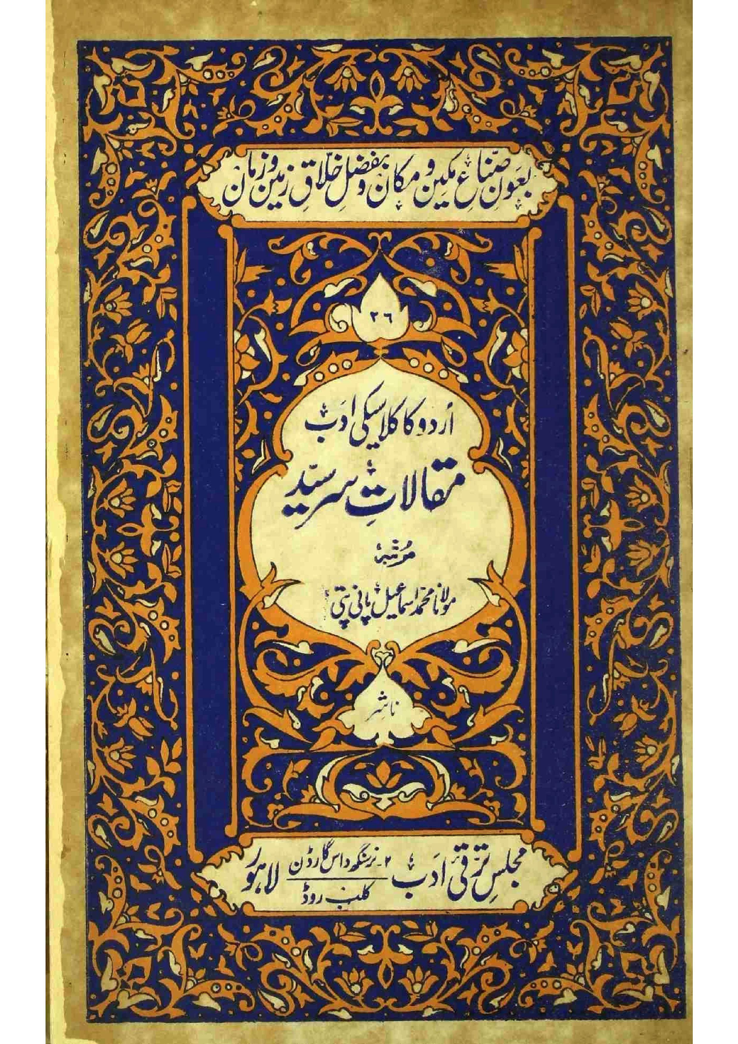 Maqalaat-e-Sir Syyed     Volume-012