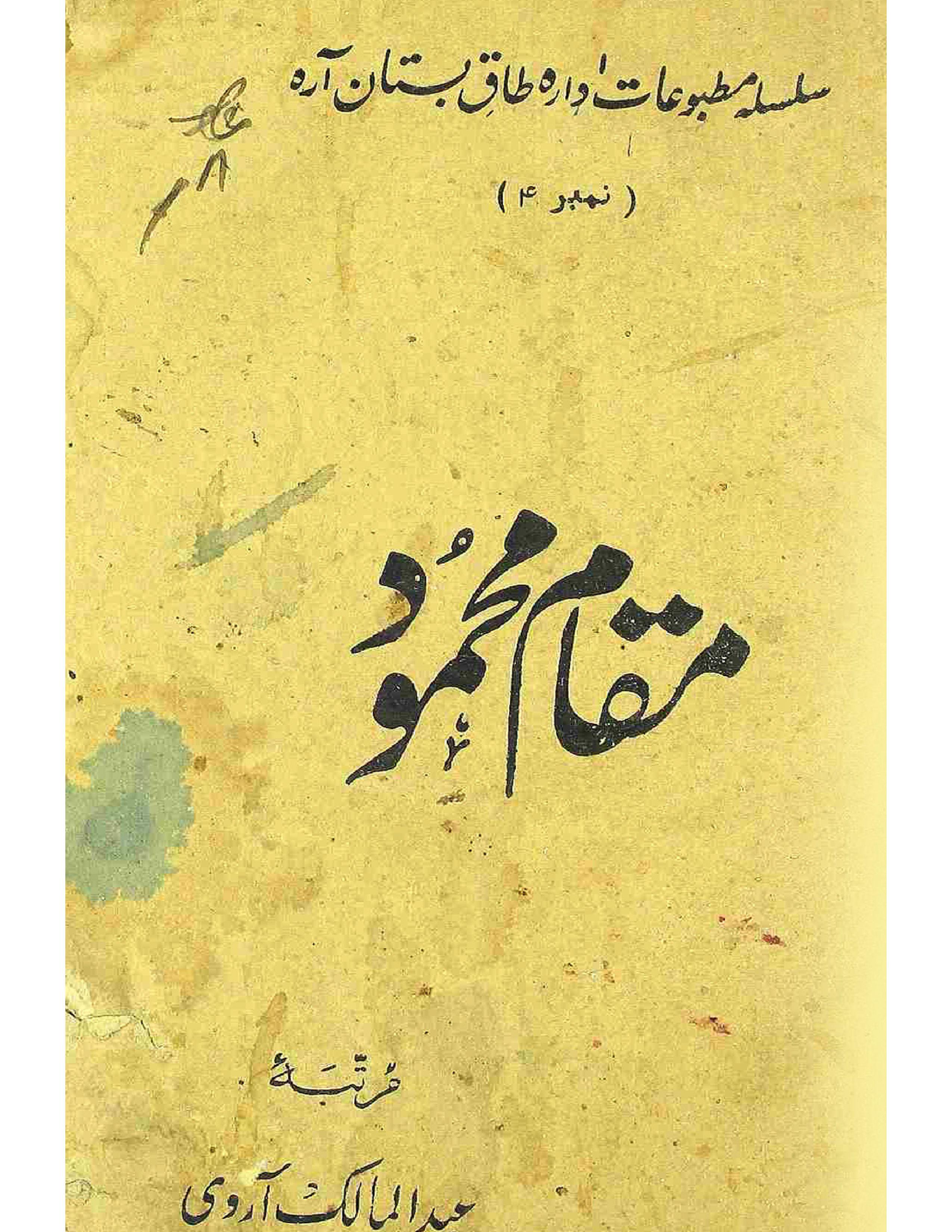 Maqaam-e-Mahmood