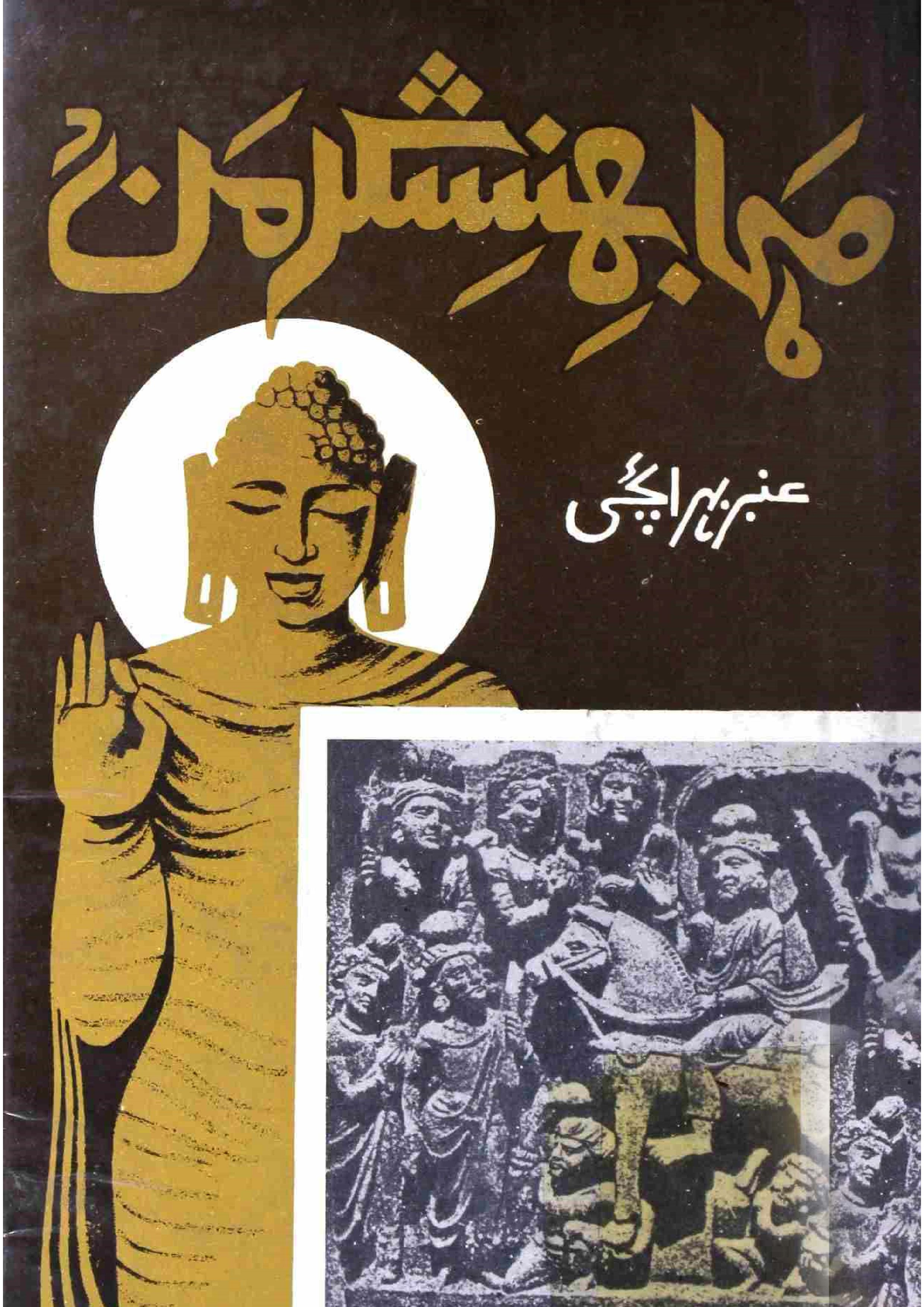 Maha Bhinishkarman