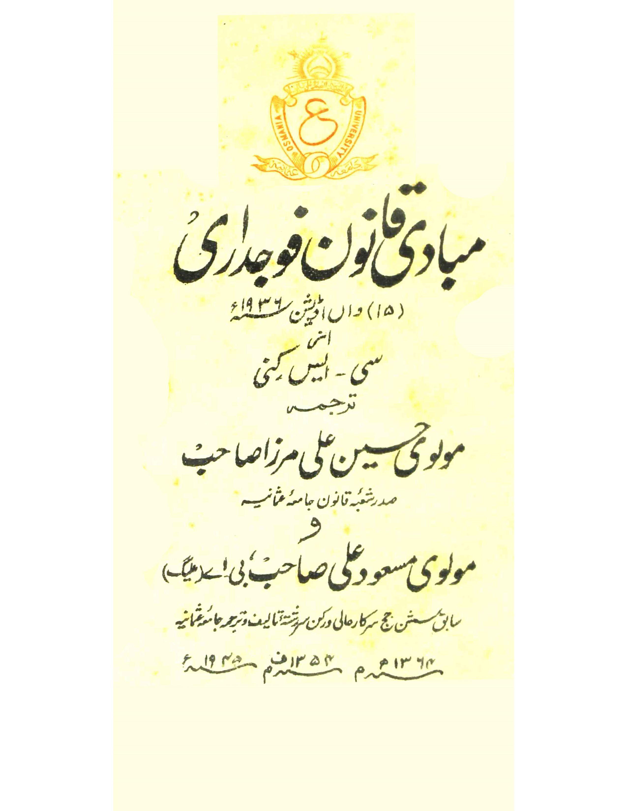Mubadi-e-Qanoon-e-Faujdari