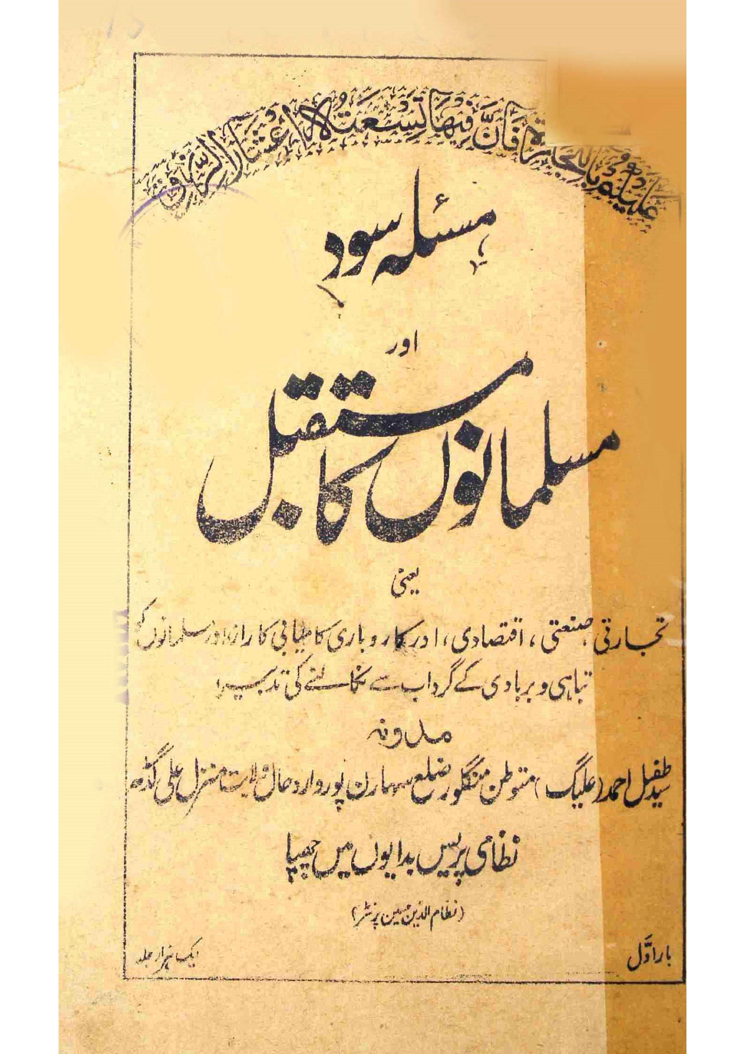 Masala-e-Sood Aur Musalmanon Ka Mustaqbil
