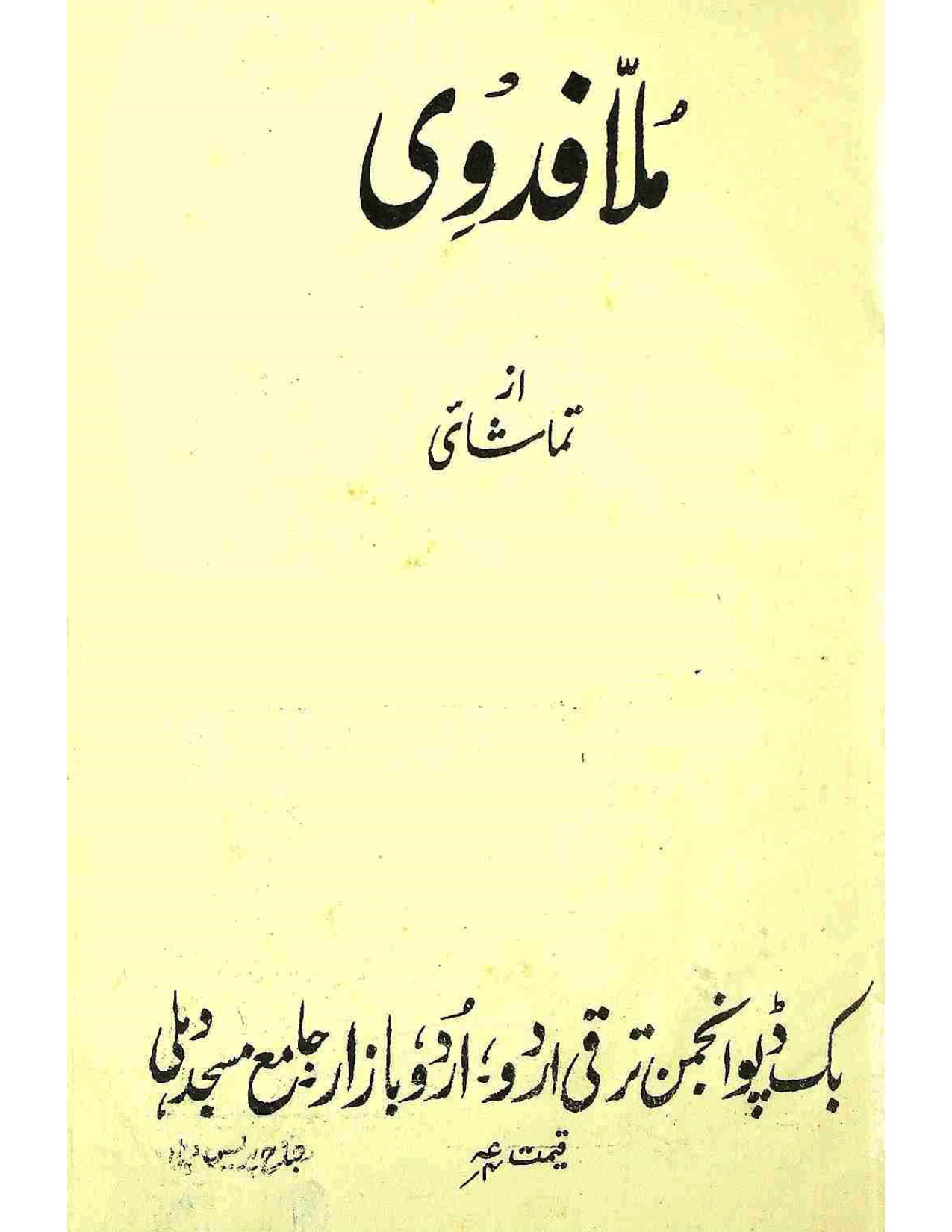 Mulla Fadwi