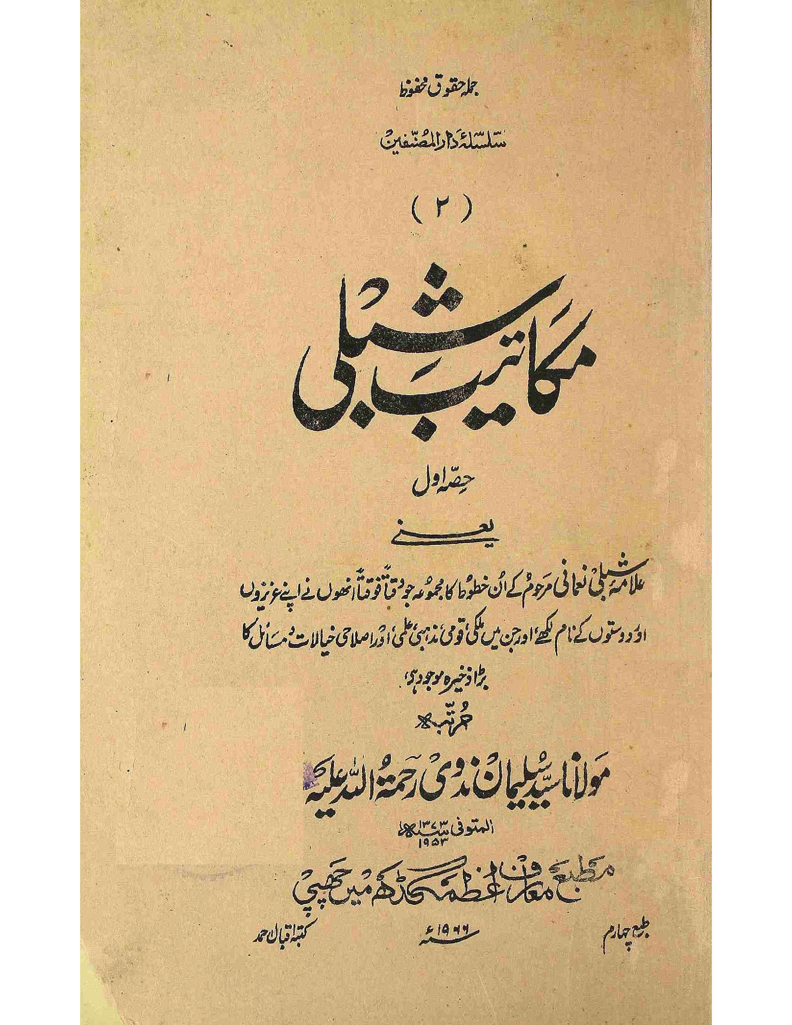 Makateeb-e-Shibli     Volume-001
